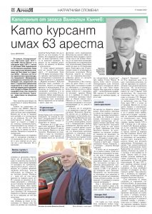 https://www.armymedia.bg/wp-content/uploads/2015/06/12.page1_-122-213x300.jpg
