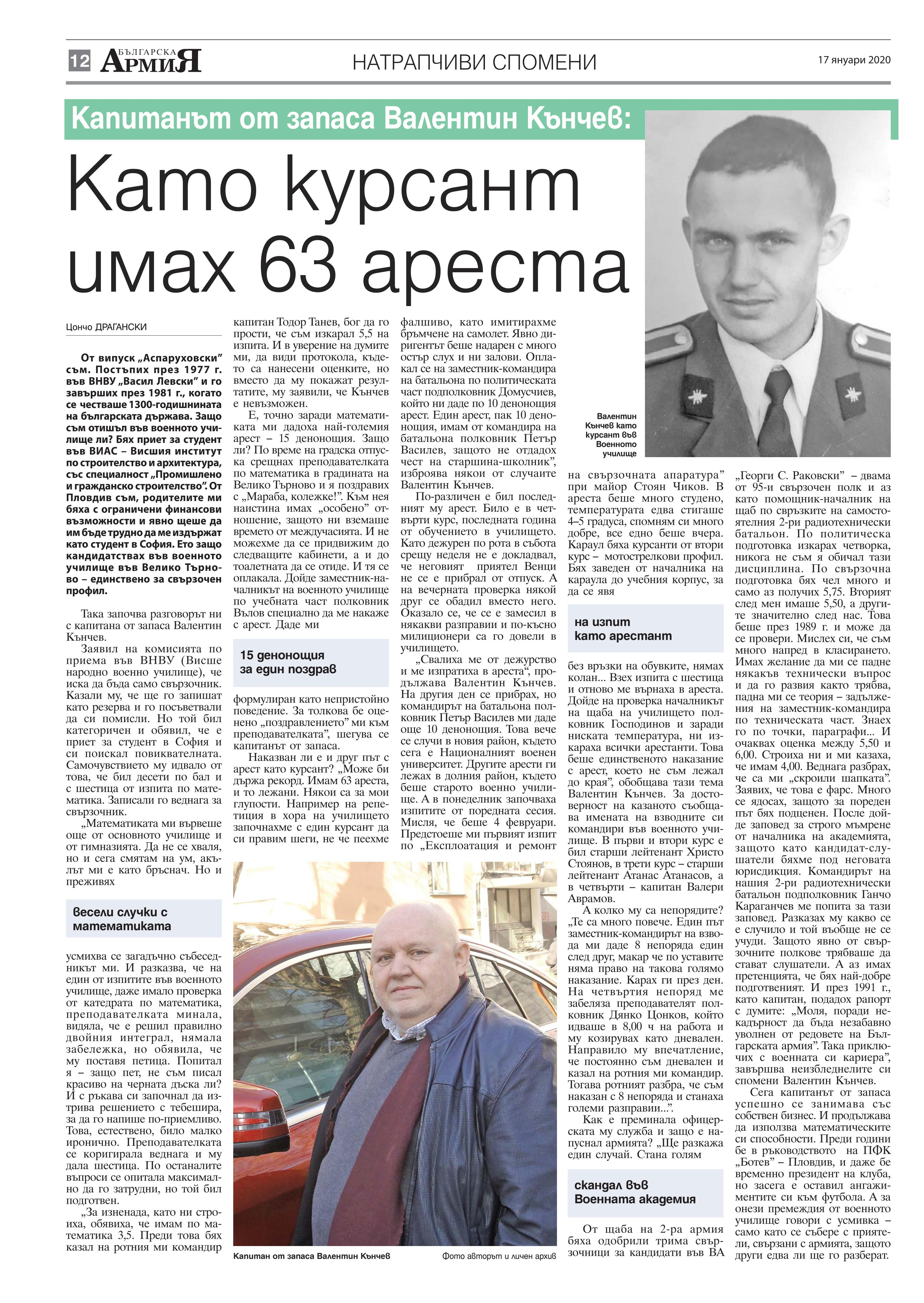 https://www.armymedia.bg/wp-content/uploads/2015/06/12.page1_-122.jpg