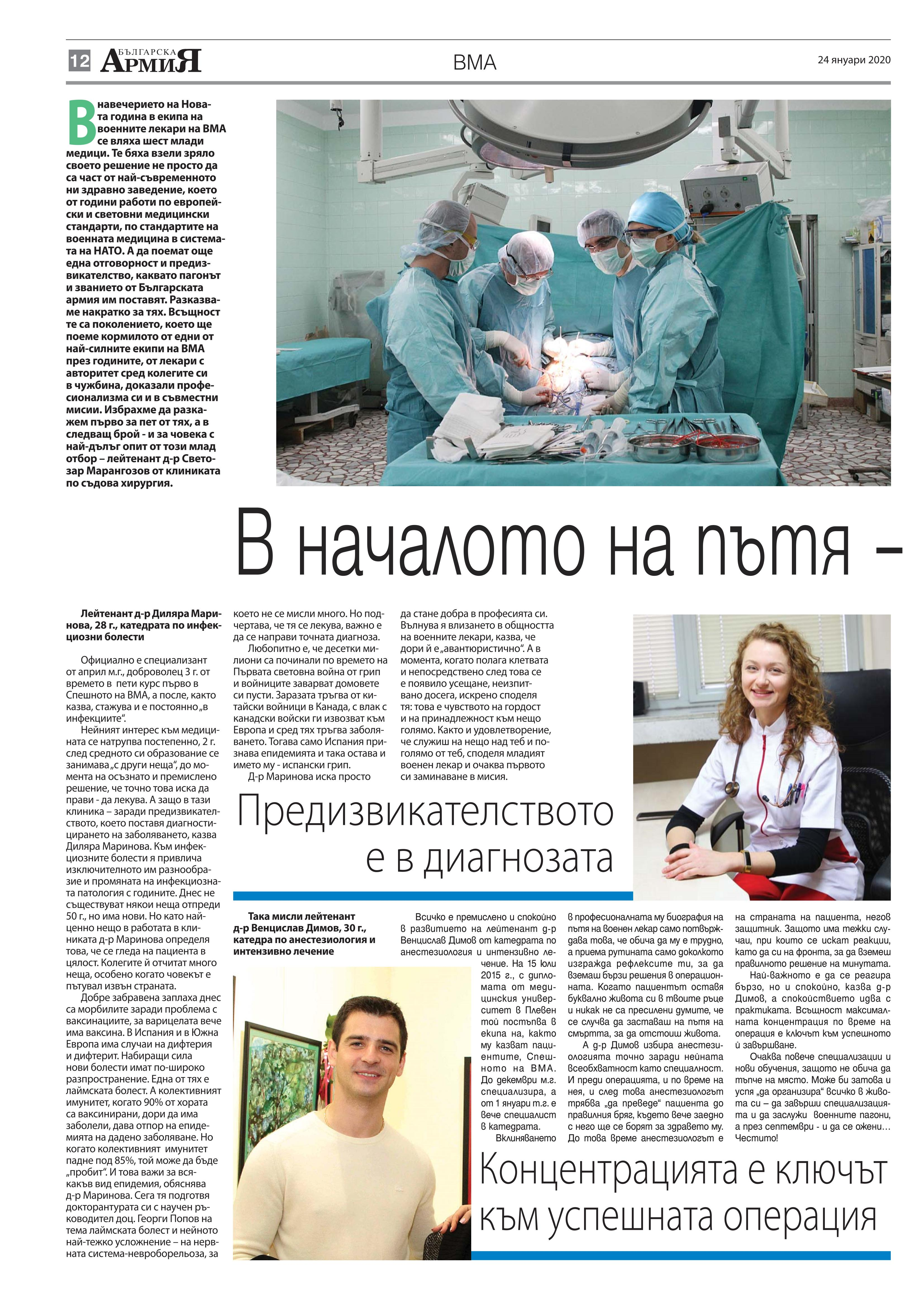 https://www.armymedia.bg/wp-content/uploads/2015/06/12.page1_-123.jpg