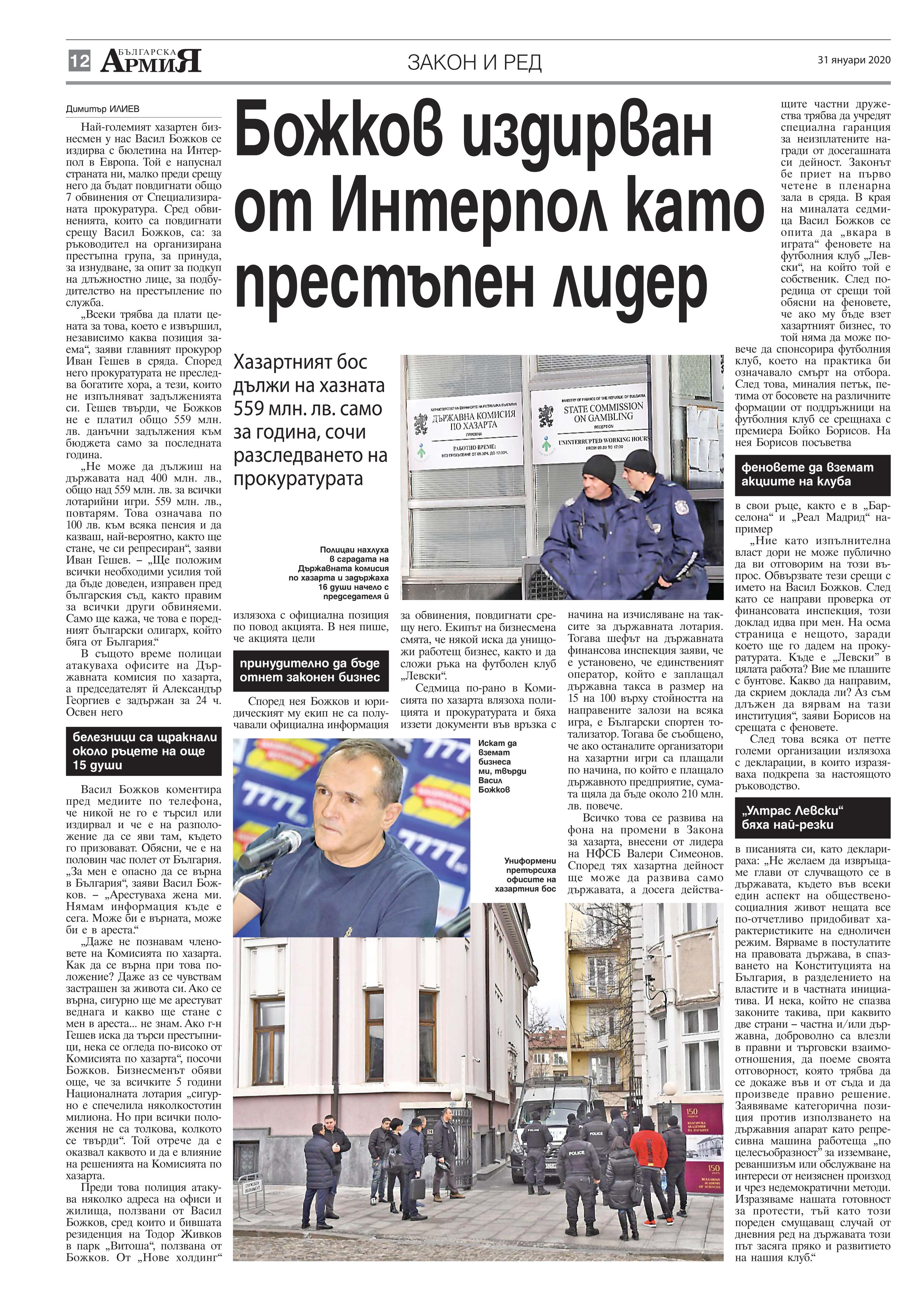 https://www.armymedia.bg/wp-content/uploads/2015/06/12.page1_-124.jpg