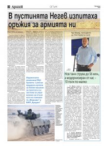 https://www.armymedia.bg/wp-content/uploads/2015/06/12.page1_-125-213x300.jpg