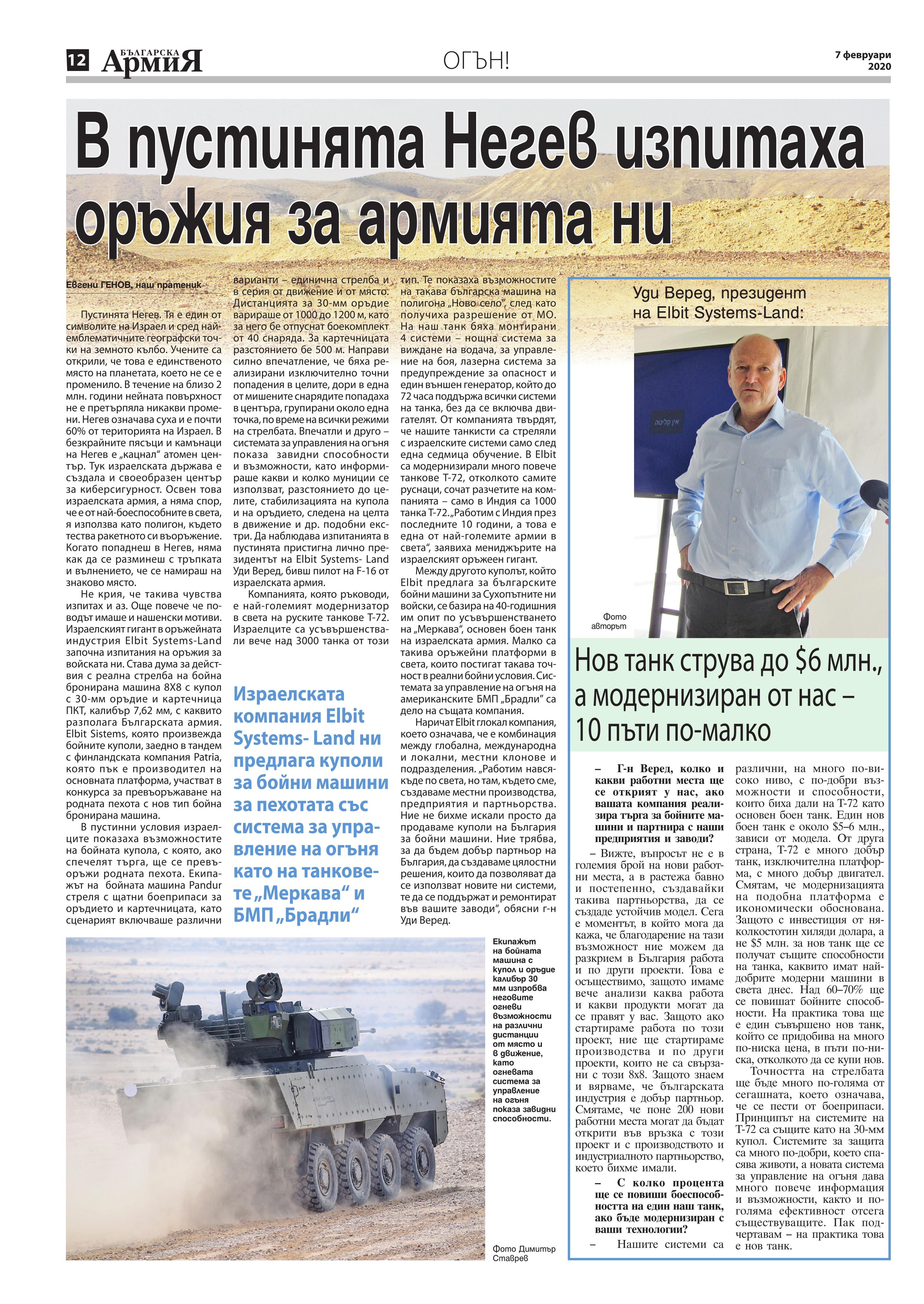 https://www.armymedia.bg/wp-content/uploads/2015/06/12.page1_-125.jpg