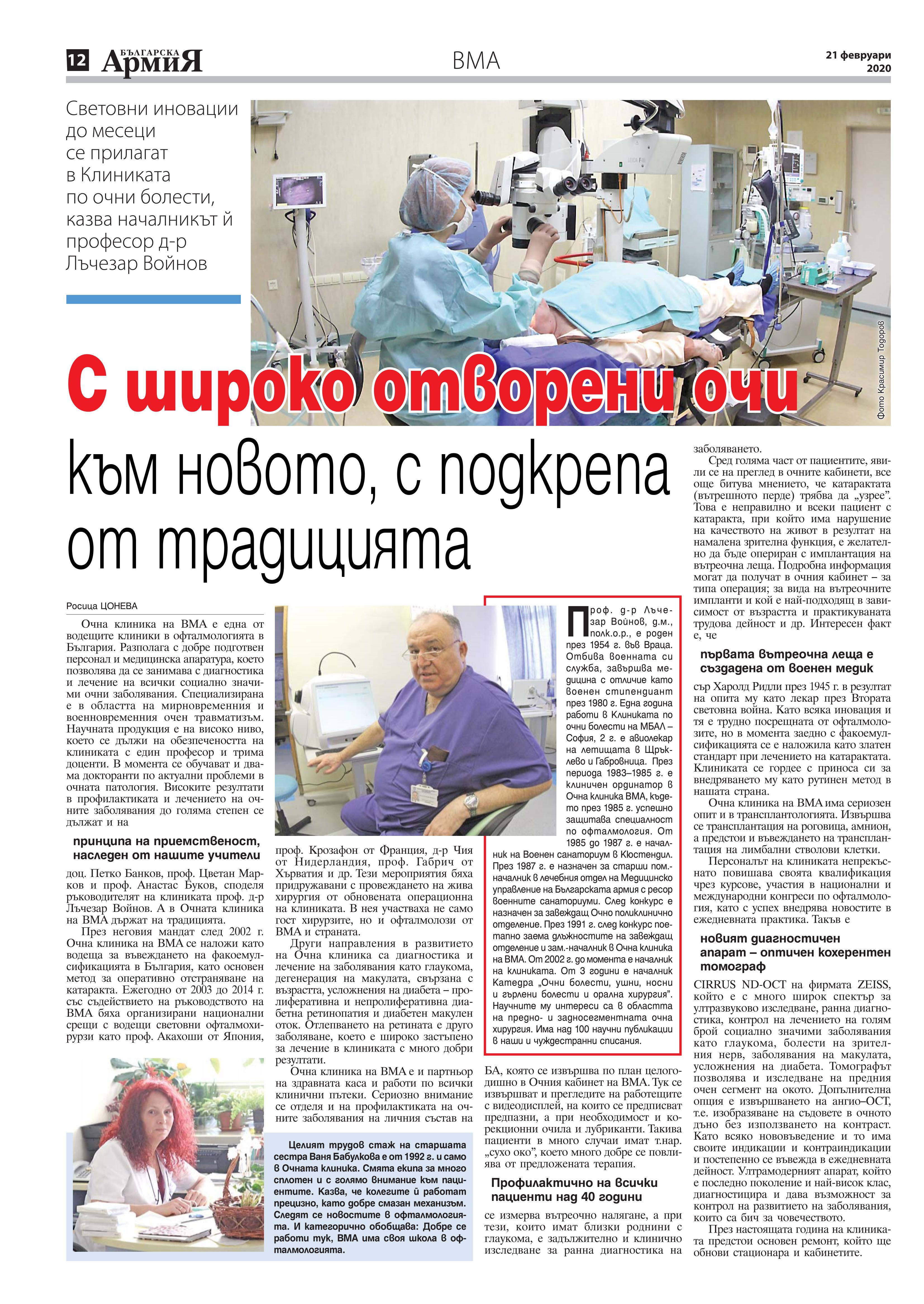 https://www.armymedia.bg/wp-content/uploads/2015/06/12.page1_-126.jpg