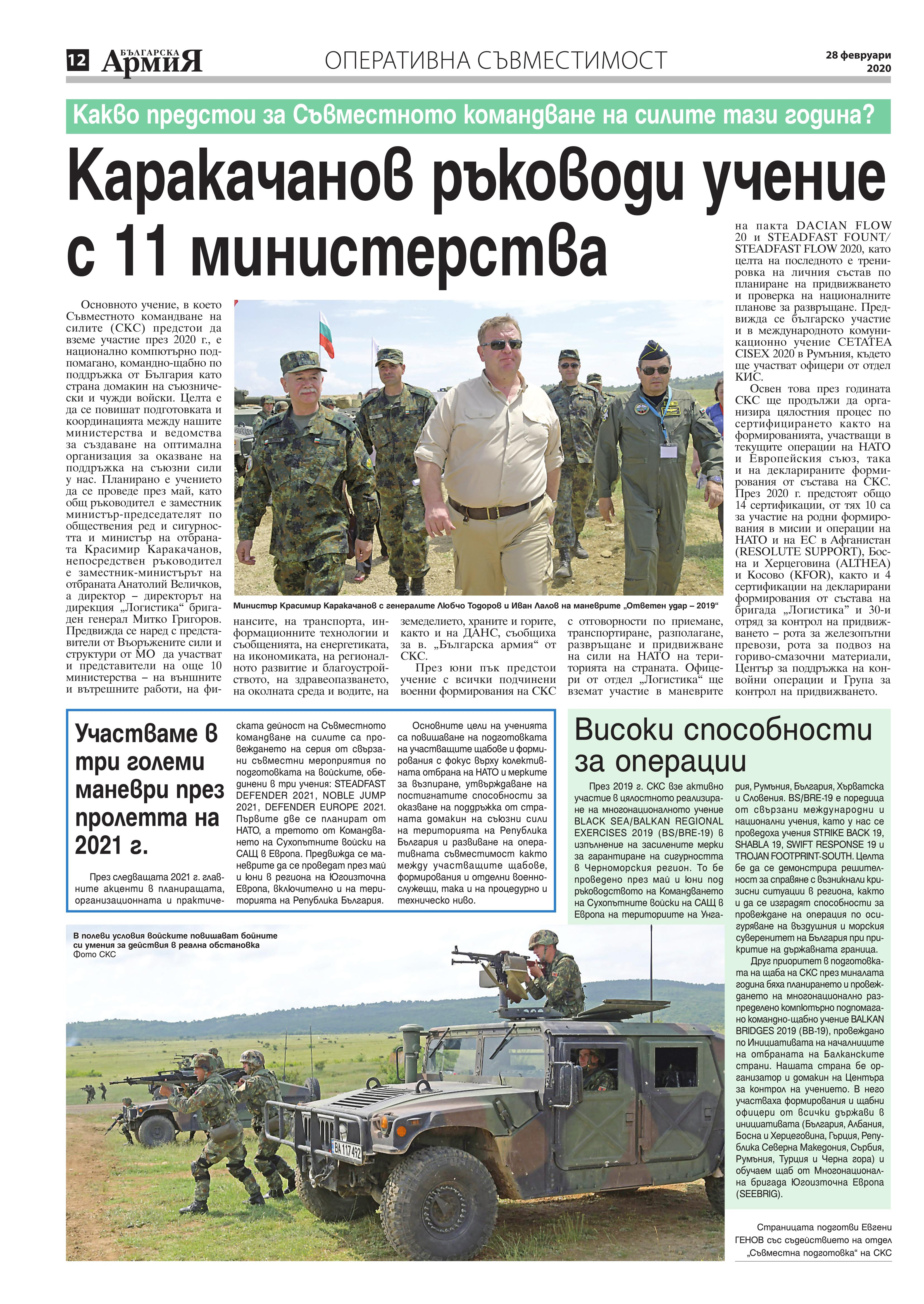 https://www.armymedia.bg/wp-content/uploads/2015/06/12.page1_-127.jpg