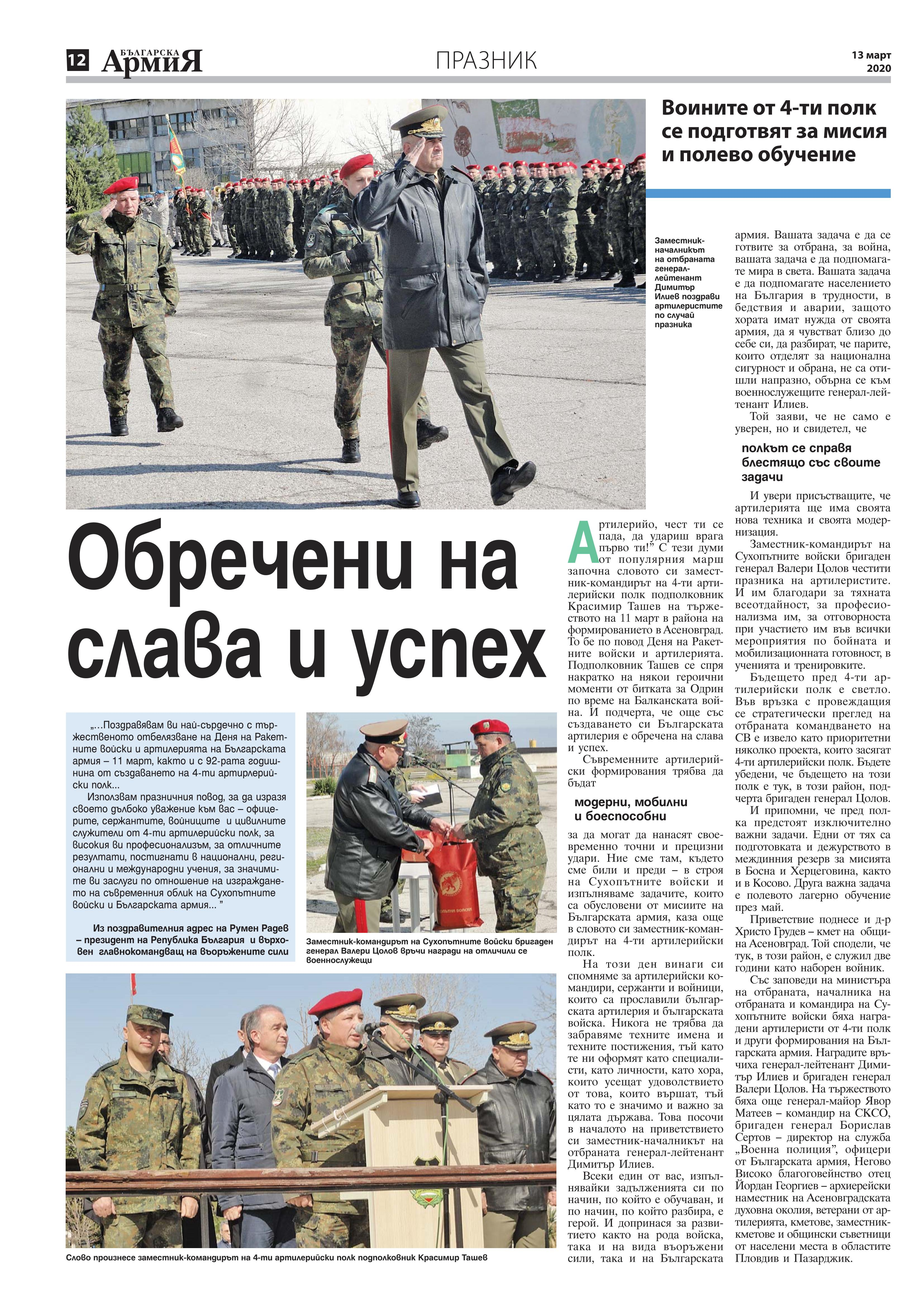 https://www.armymedia.bg/wp-content/uploads/2015/06/12.page1_-129.jpg