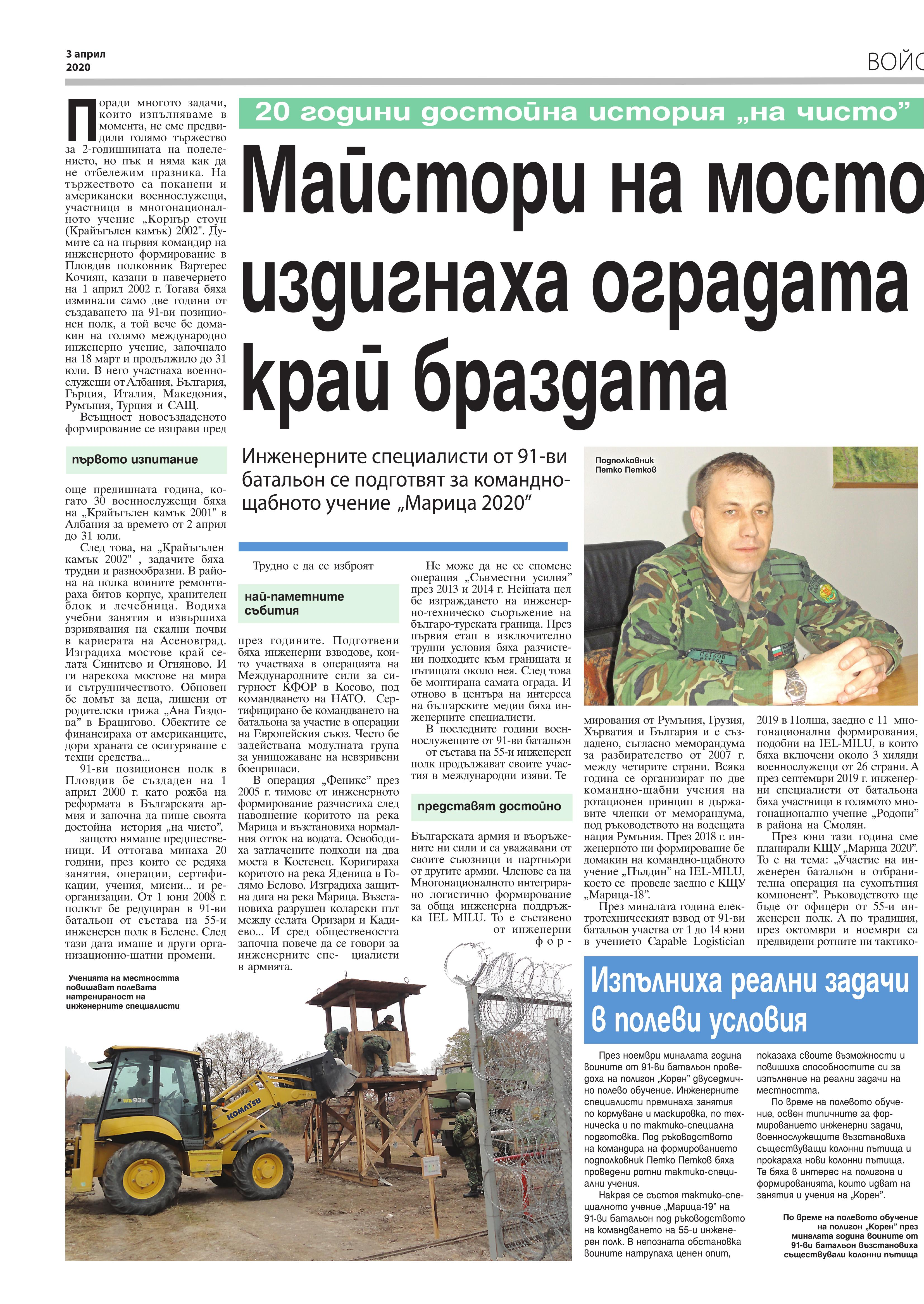 https://www.armymedia.bg/wp-content/uploads/2015/06/12.page1_-132.jpg