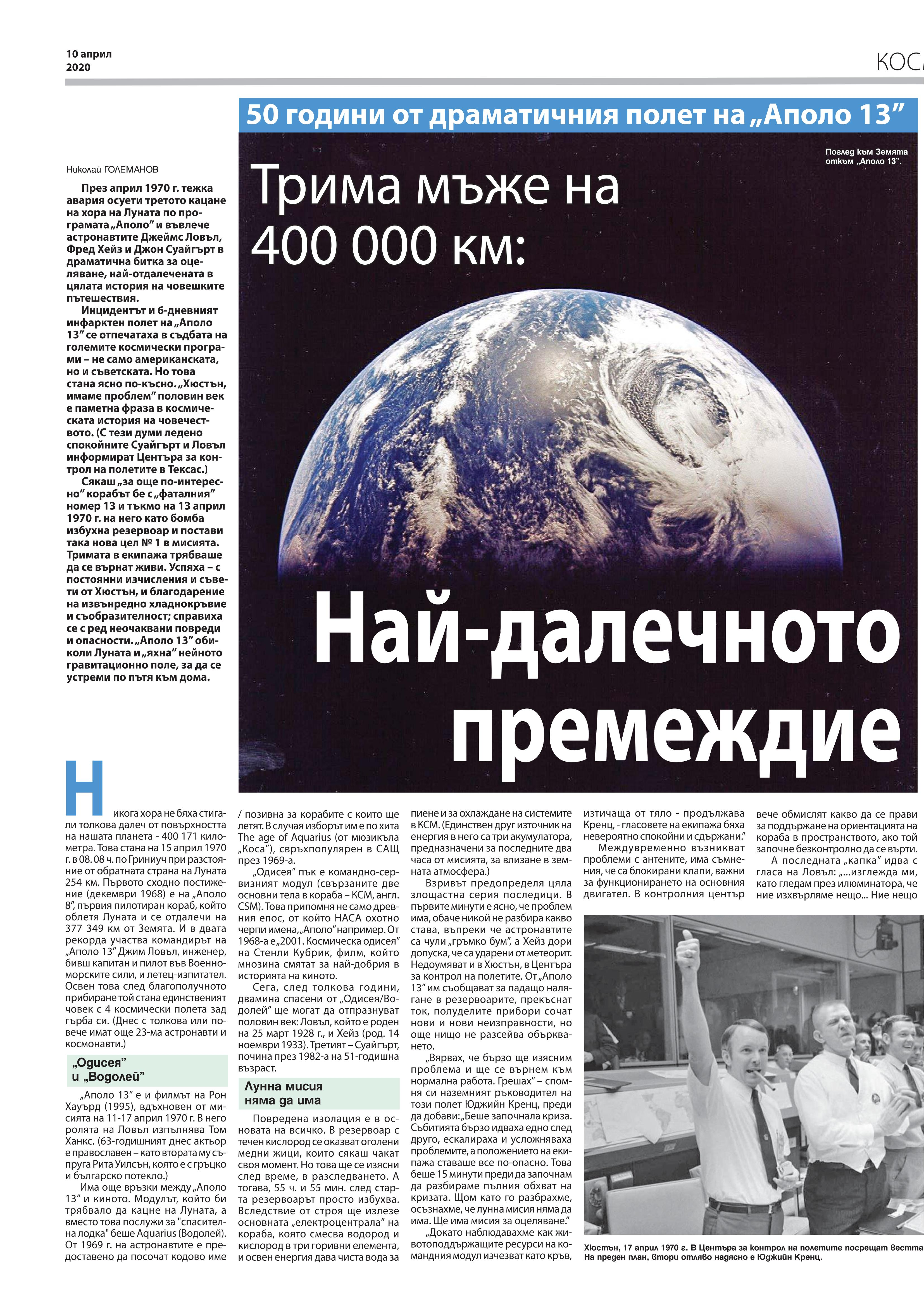 https://www.armymedia.bg/wp-content/uploads/2015/06/12.page1_-133.jpg