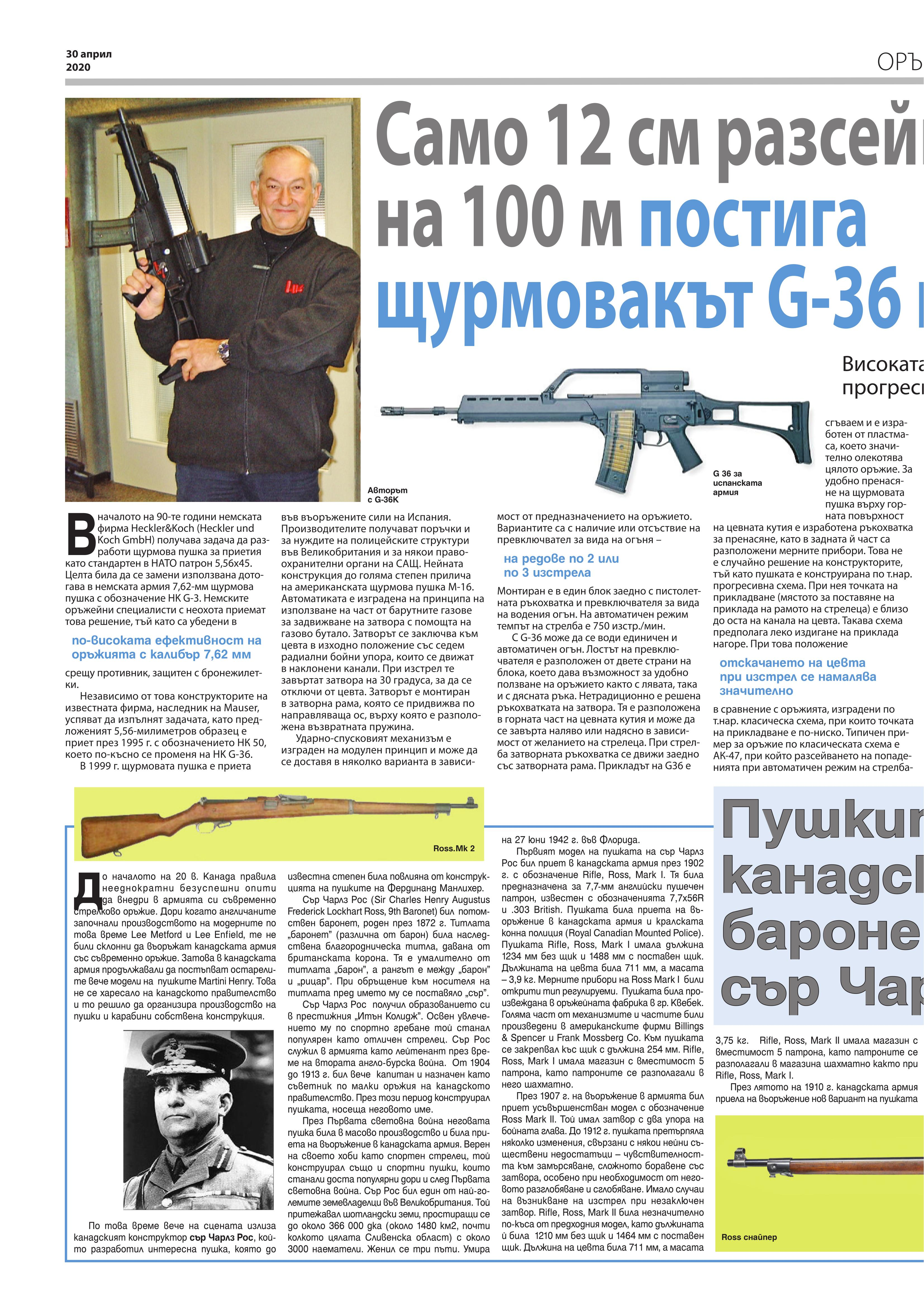 https://www.armymedia.bg/wp-content/uploads/2015/06/12.page1_-136.jpg