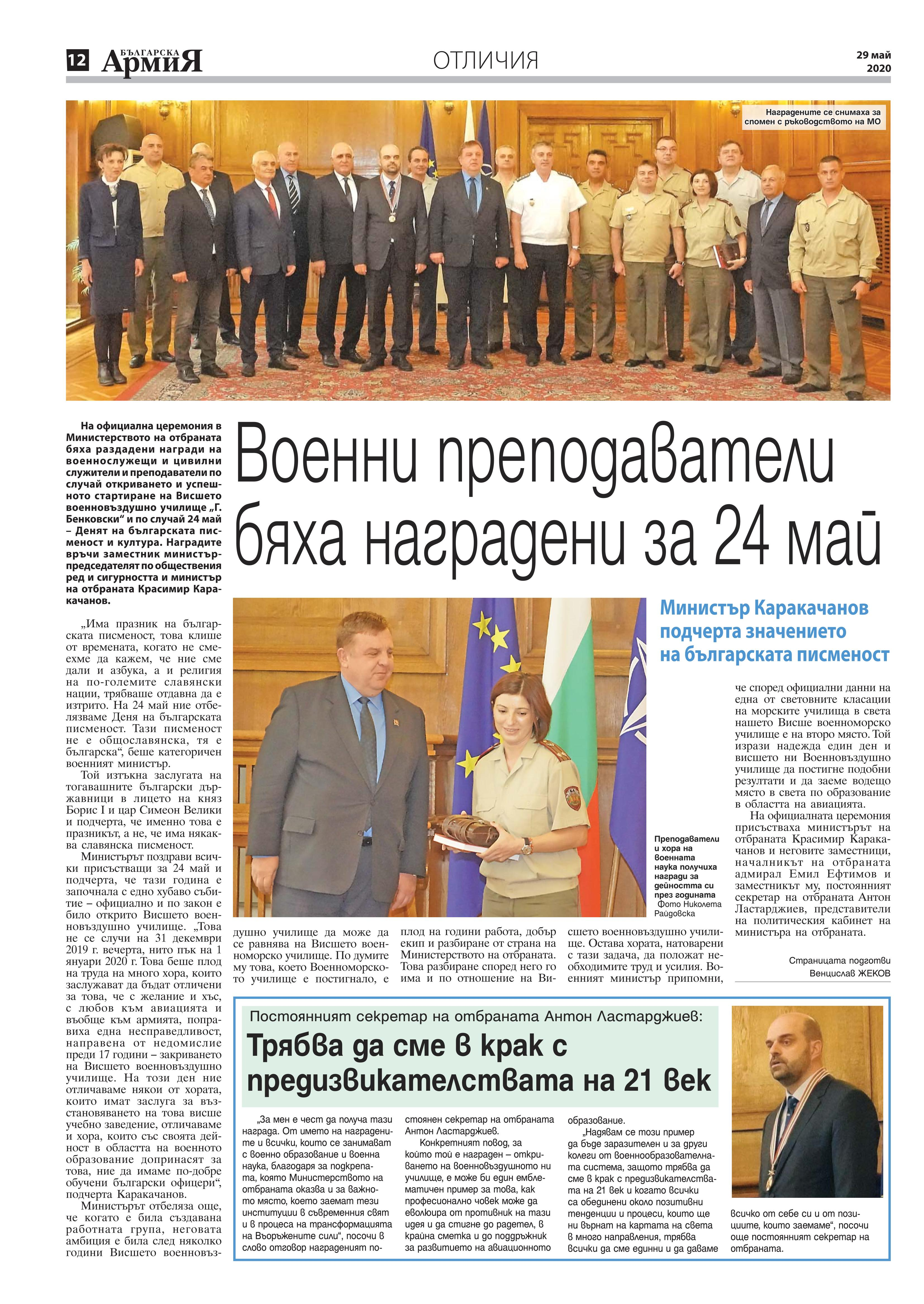 https://www.armymedia.bg/wp-content/uploads/2015/06/12.page1_-140.jpg