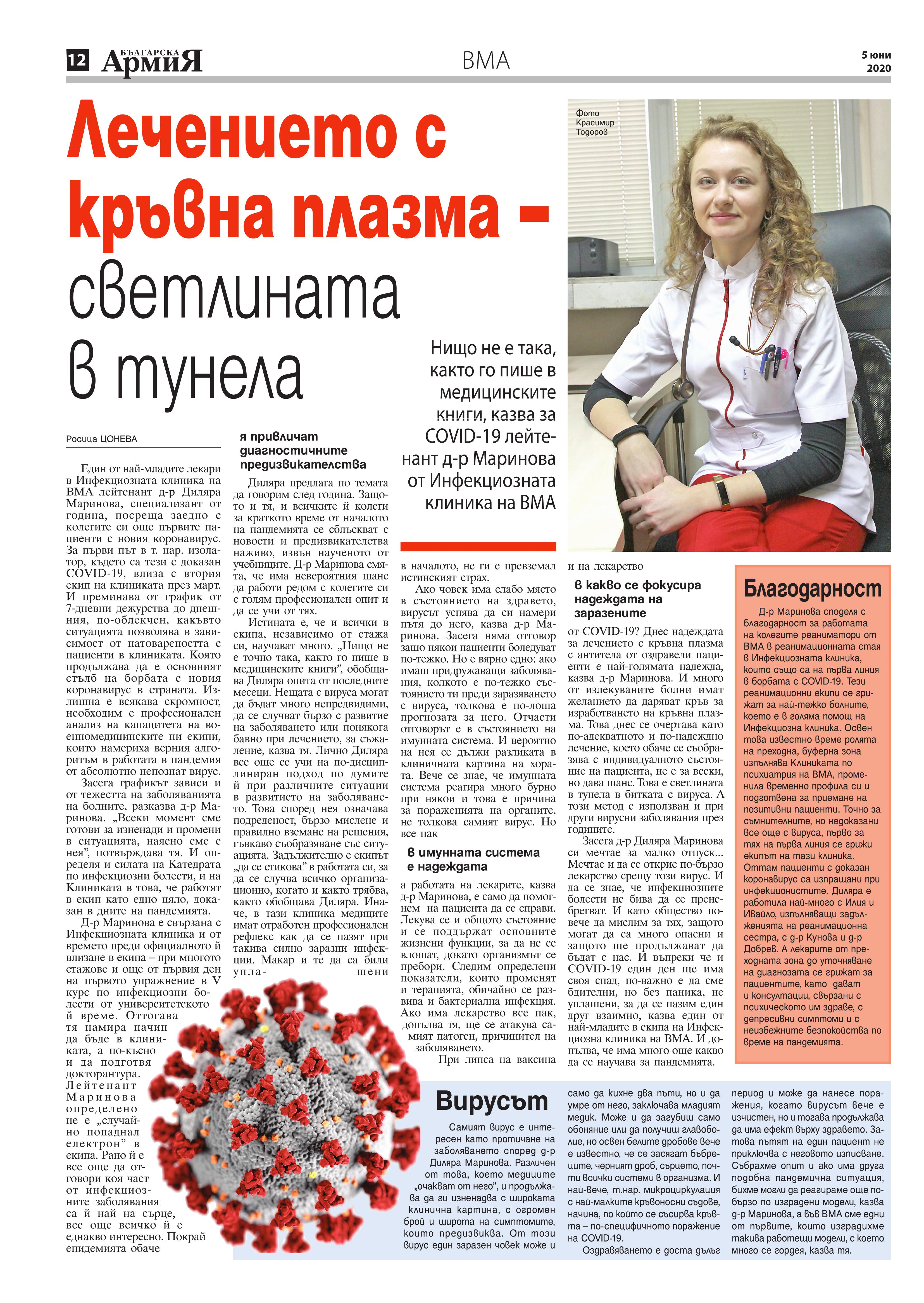 https://www.armymedia.bg/wp-content/uploads/2015/06/12.page1_-141.jpg