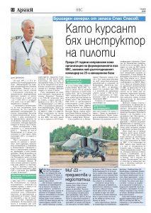 https://www.armymedia.bg/wp-content/uploads/2015/06/12.page1_-142-213x300.jpg