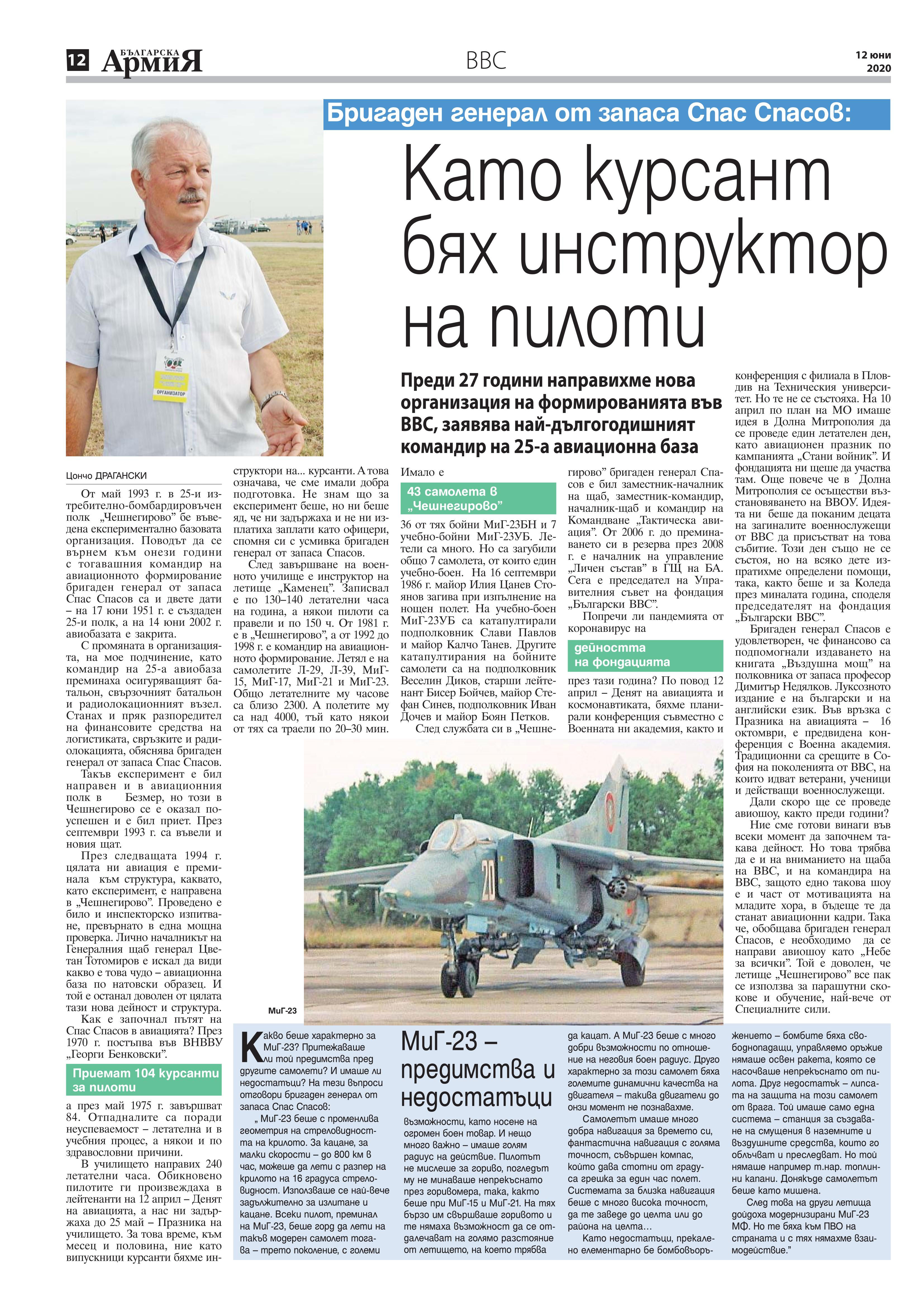 https://www.armymedia.bg/wp-content/uploads/2015/06/12.page1_-142.jpg