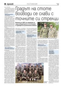 https://www.armymedia.bg/wp-content/uploads/2015/06/12.page1_-143-213x300.jpg