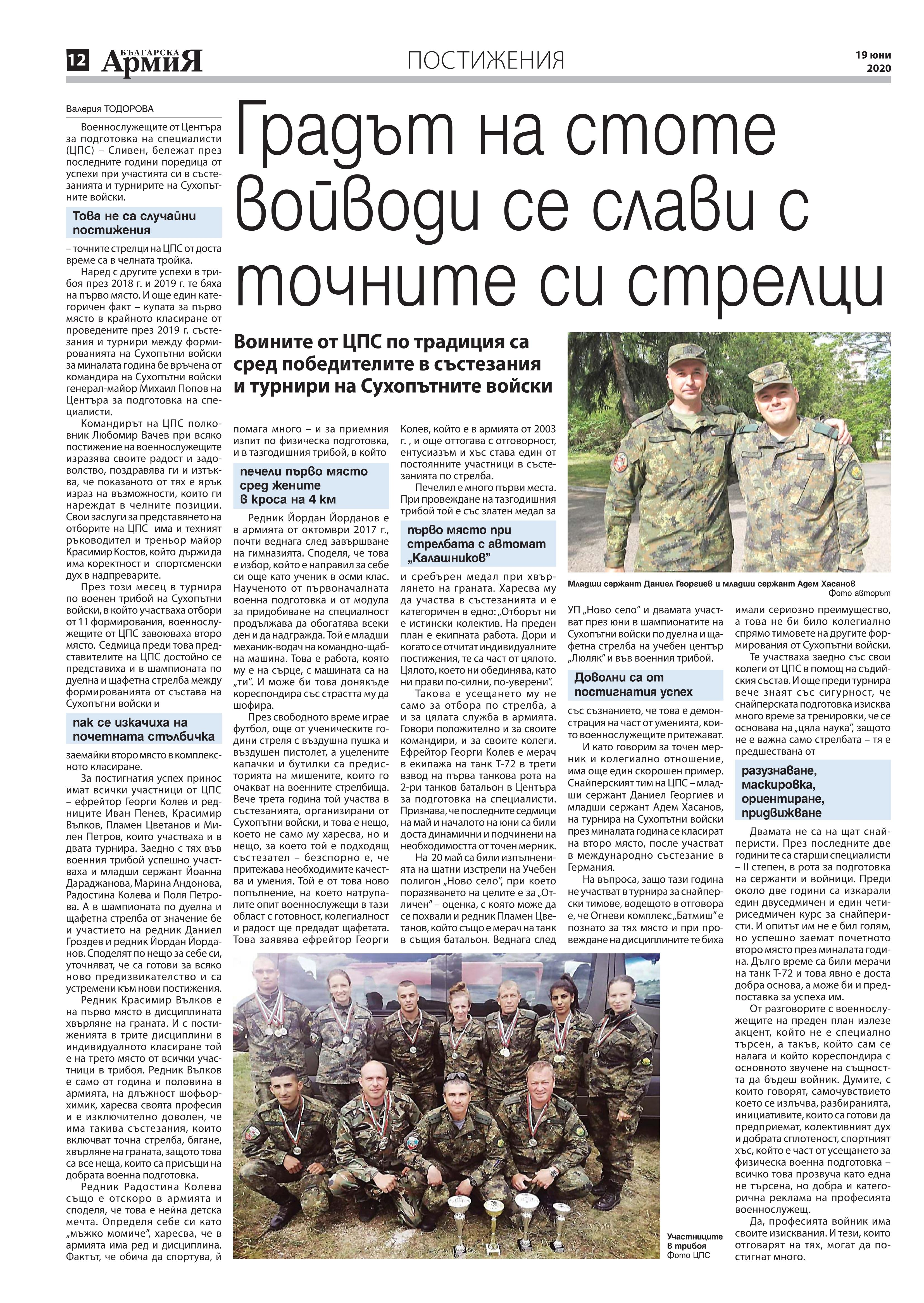 https://www.armymedia.bg/wp-content/uploads/2015/06/12.page1_-143.jpg