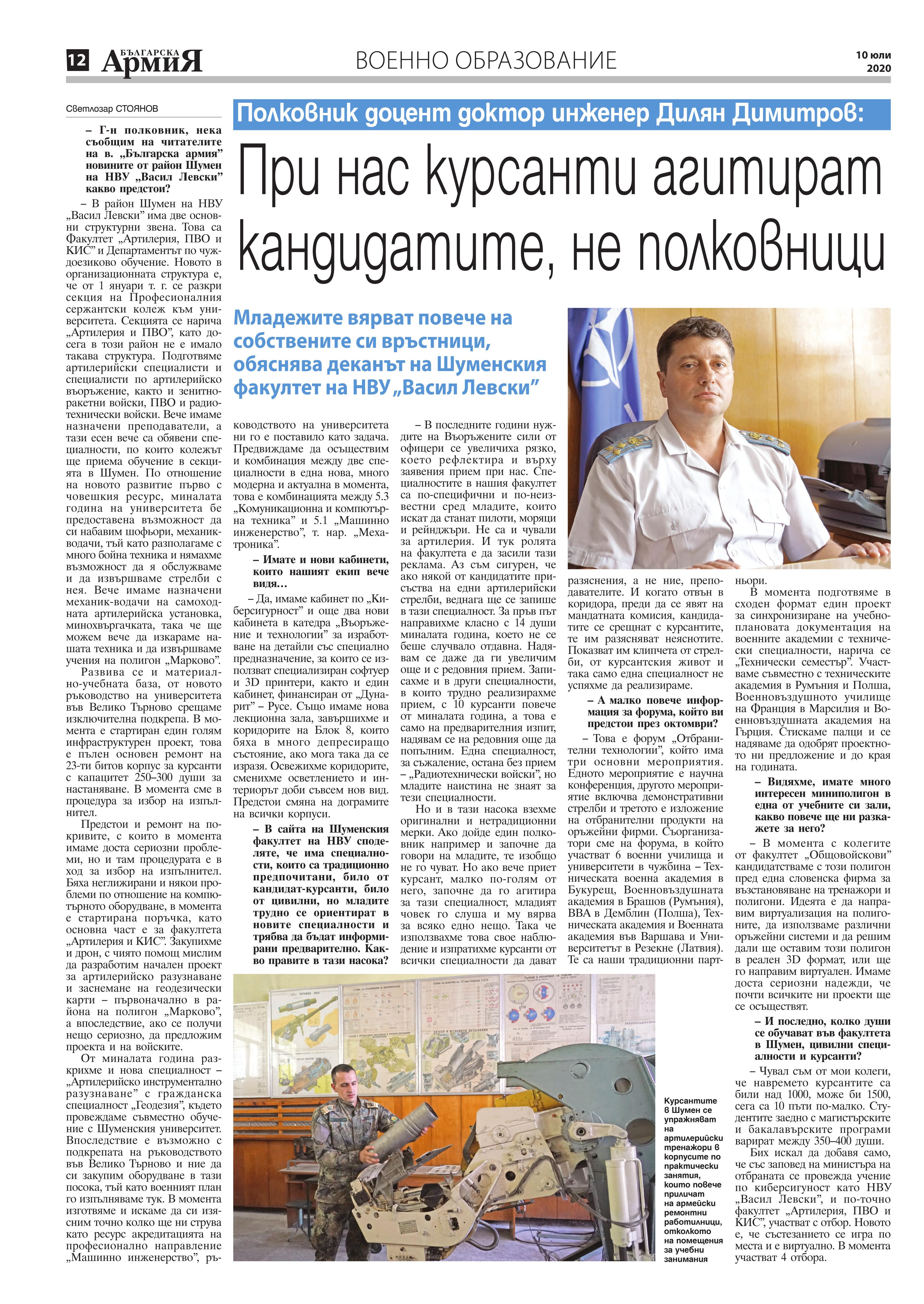 https://www.armymedia.bg/wp-content/uploads/2015/06/12.page1_-145.jpg