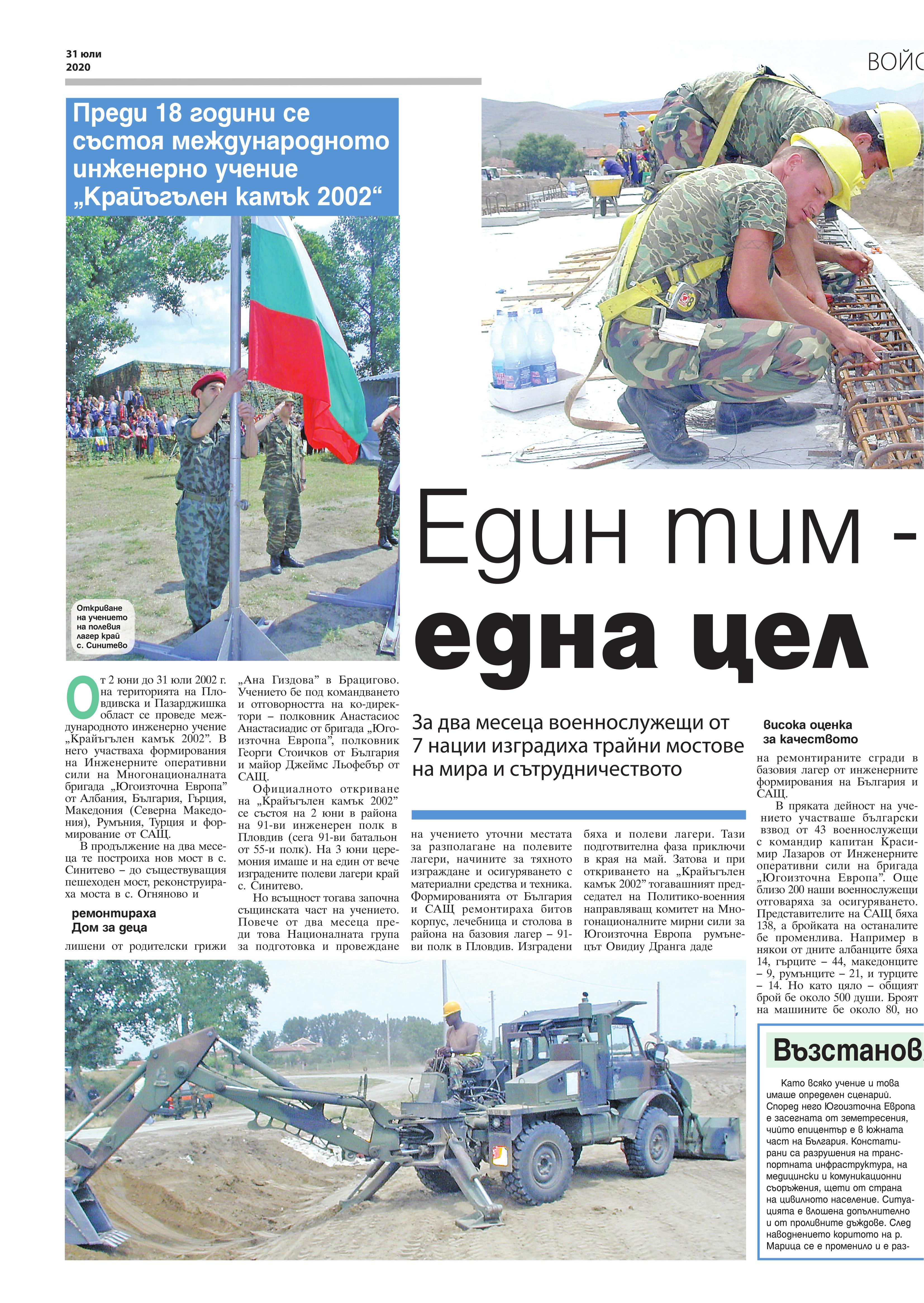https://www.armymedia.bg/wp-content/uploads/2015/06/12.page1_-147.jpg