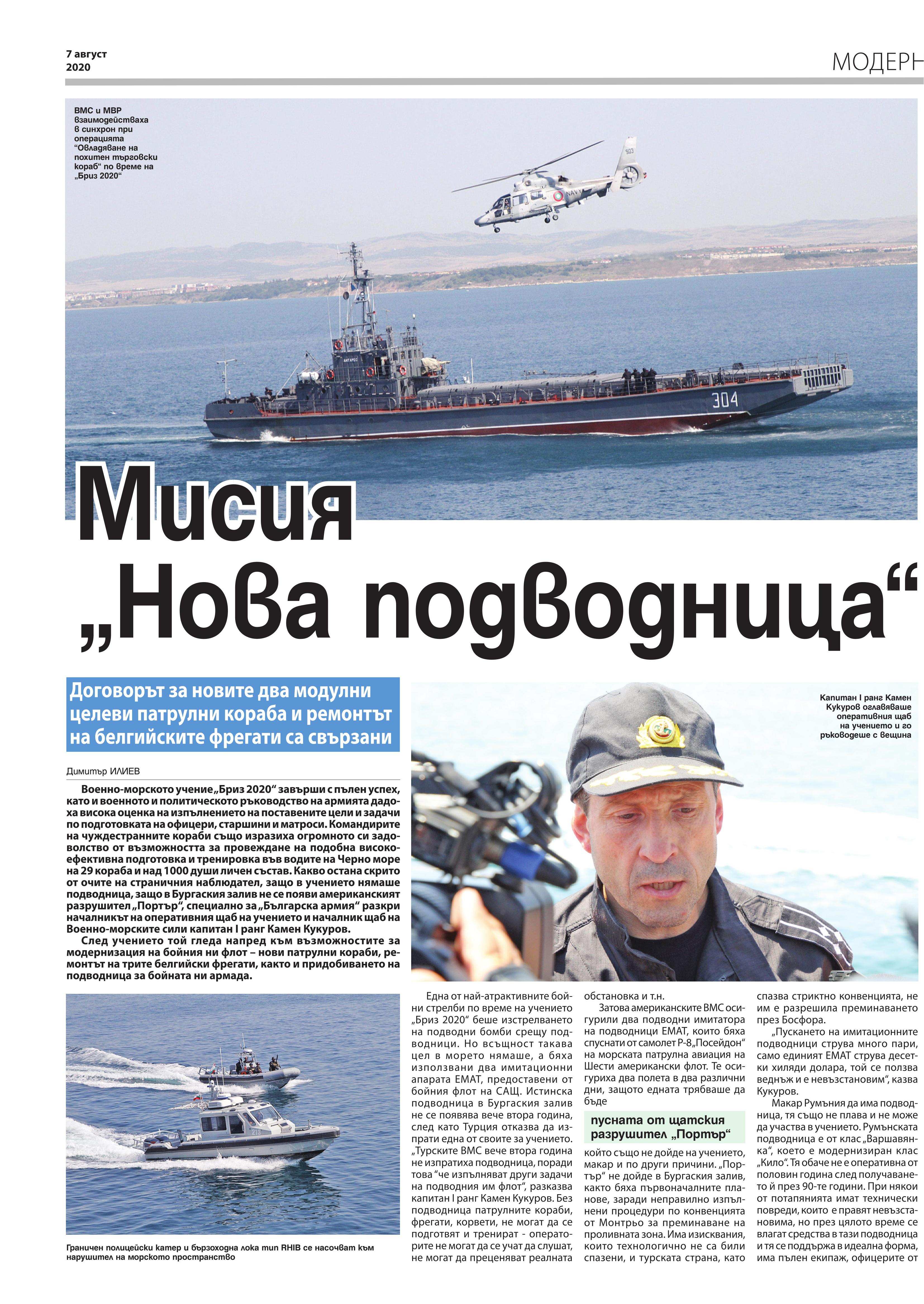 https://www.armymedia.bg/wp-content/uploads/2015/06/12.page1_-148.jpg