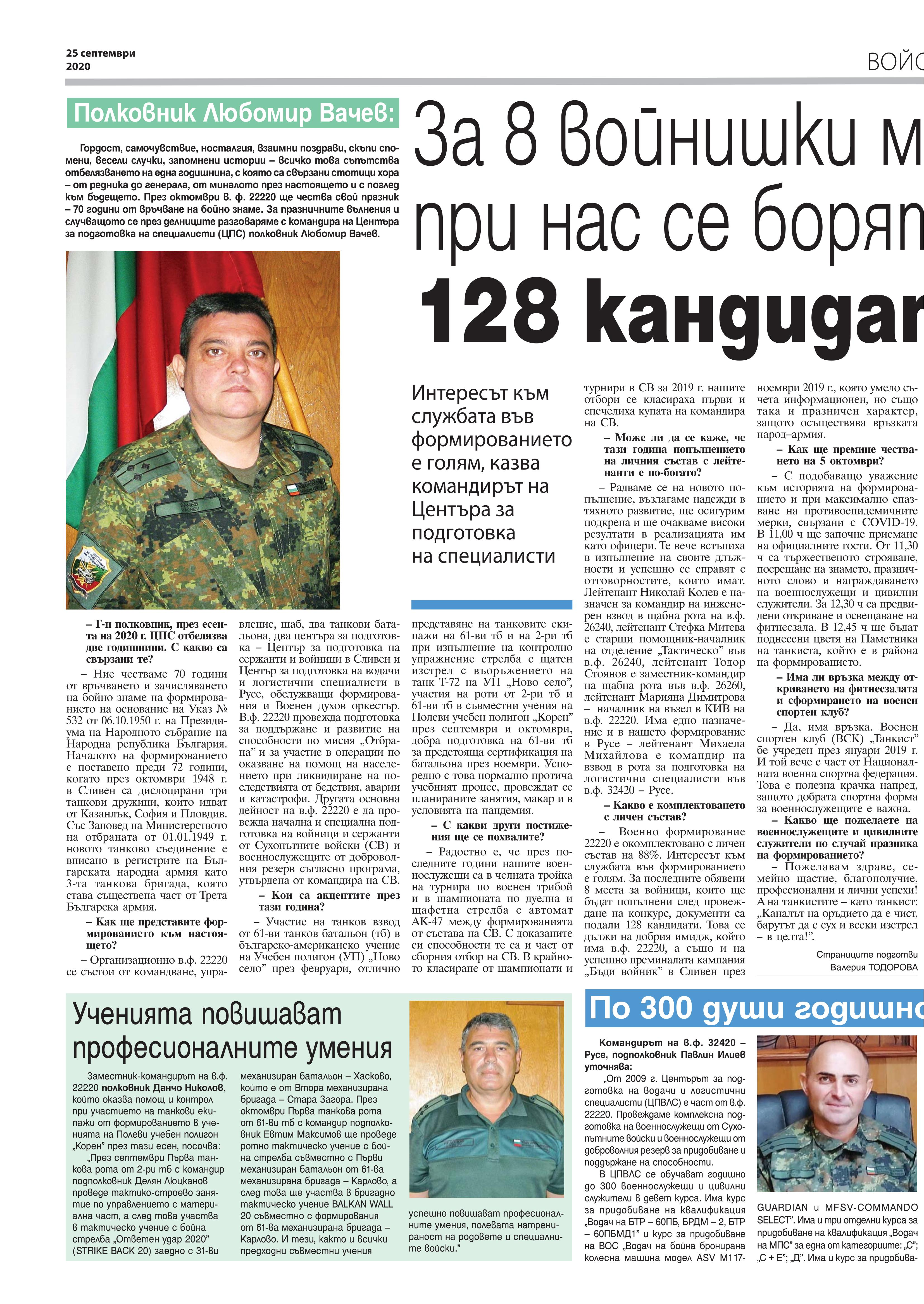 https://www.armymedia.bg/wp-content/uploads/2015/06/12.page1_-151.jpg