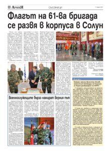 https://www.armymedia.bg/wp-content/uploads/2015/06/12.page1_-17-213x300.jpg