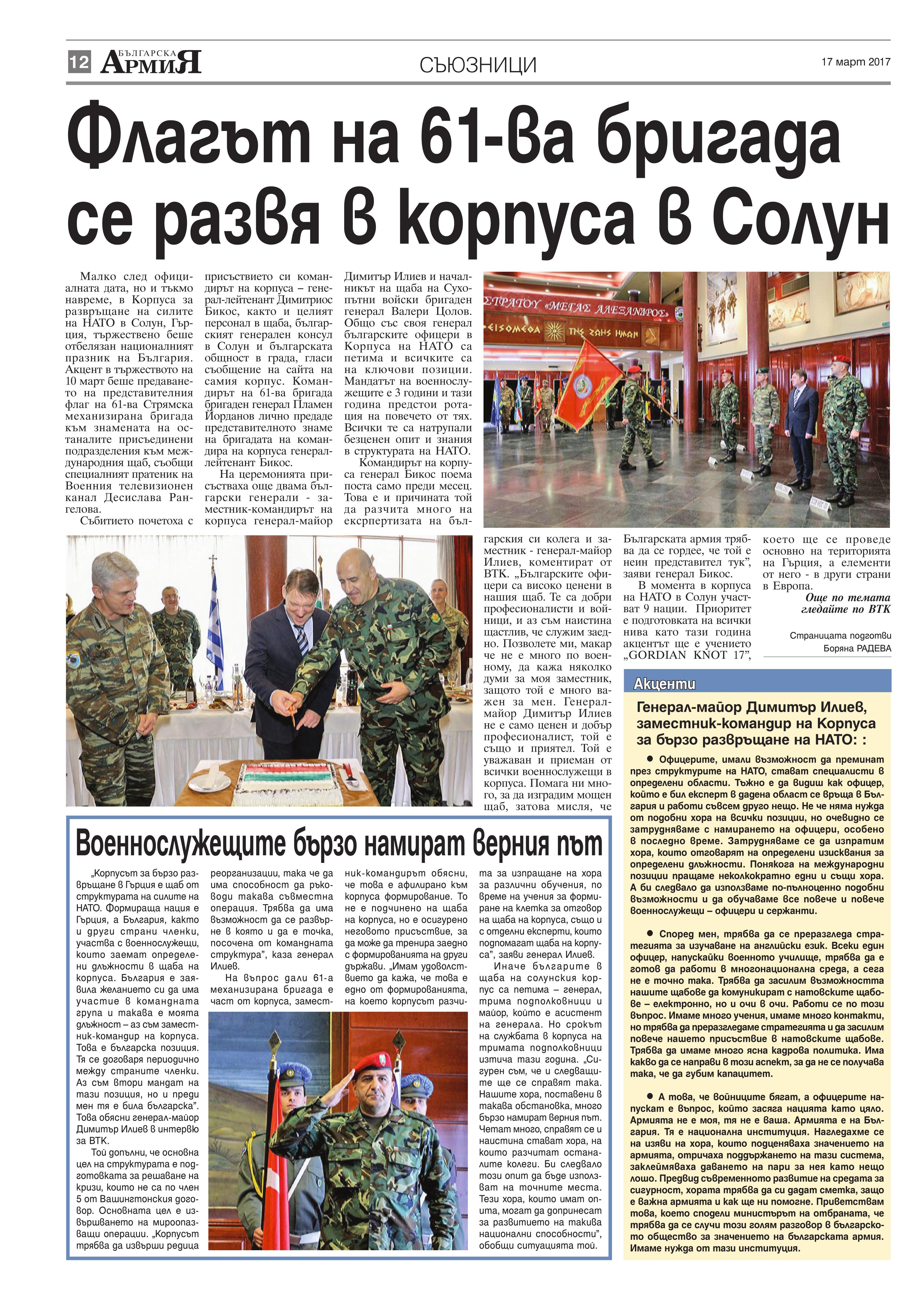 https://www.armymedia.bg/wp-content/uploads/2015/06/12.page1_-17.jpg