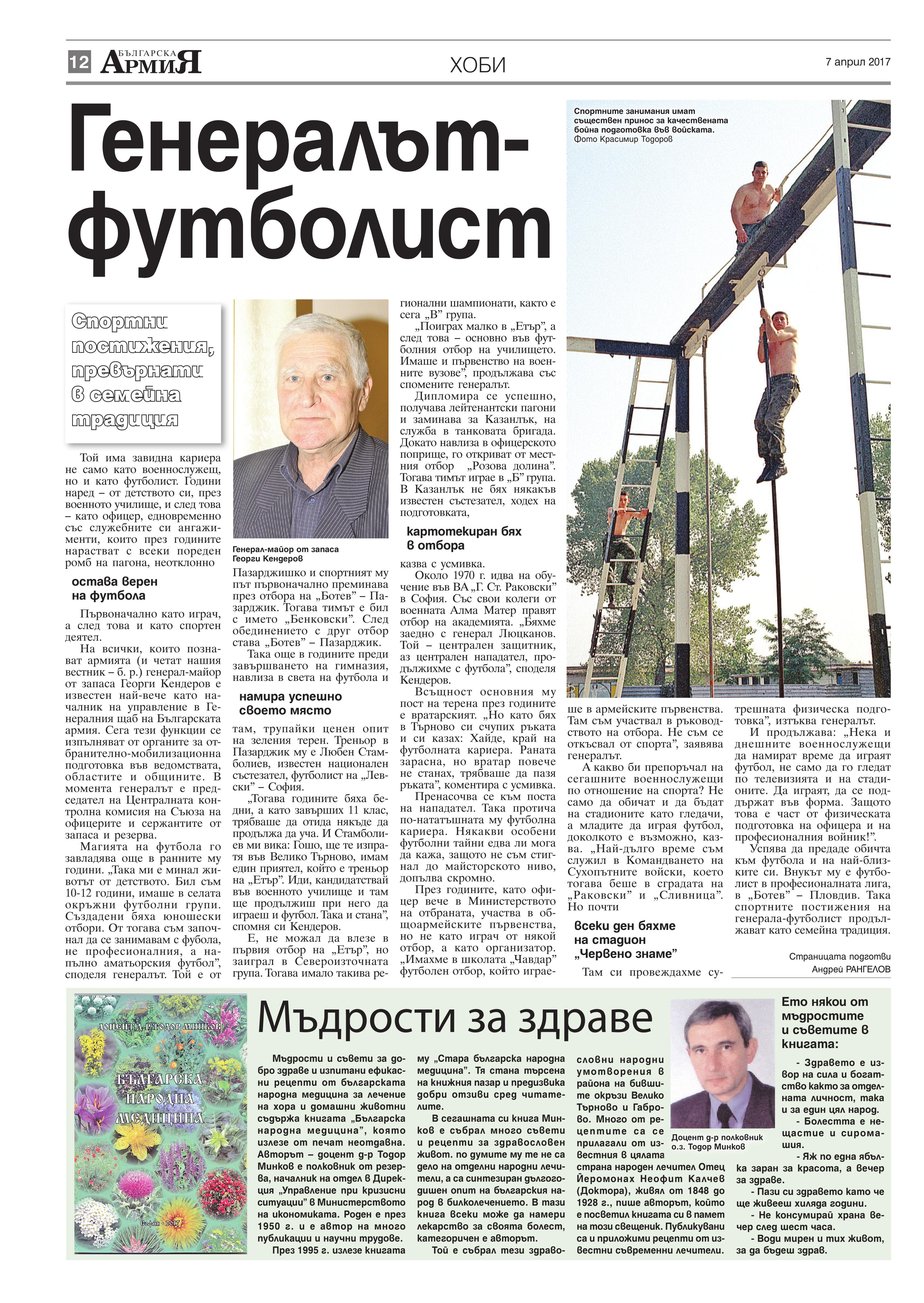 https://www.armymedia.bg/wp-content/uploads/2015/06/12.page1_-18.jpg
