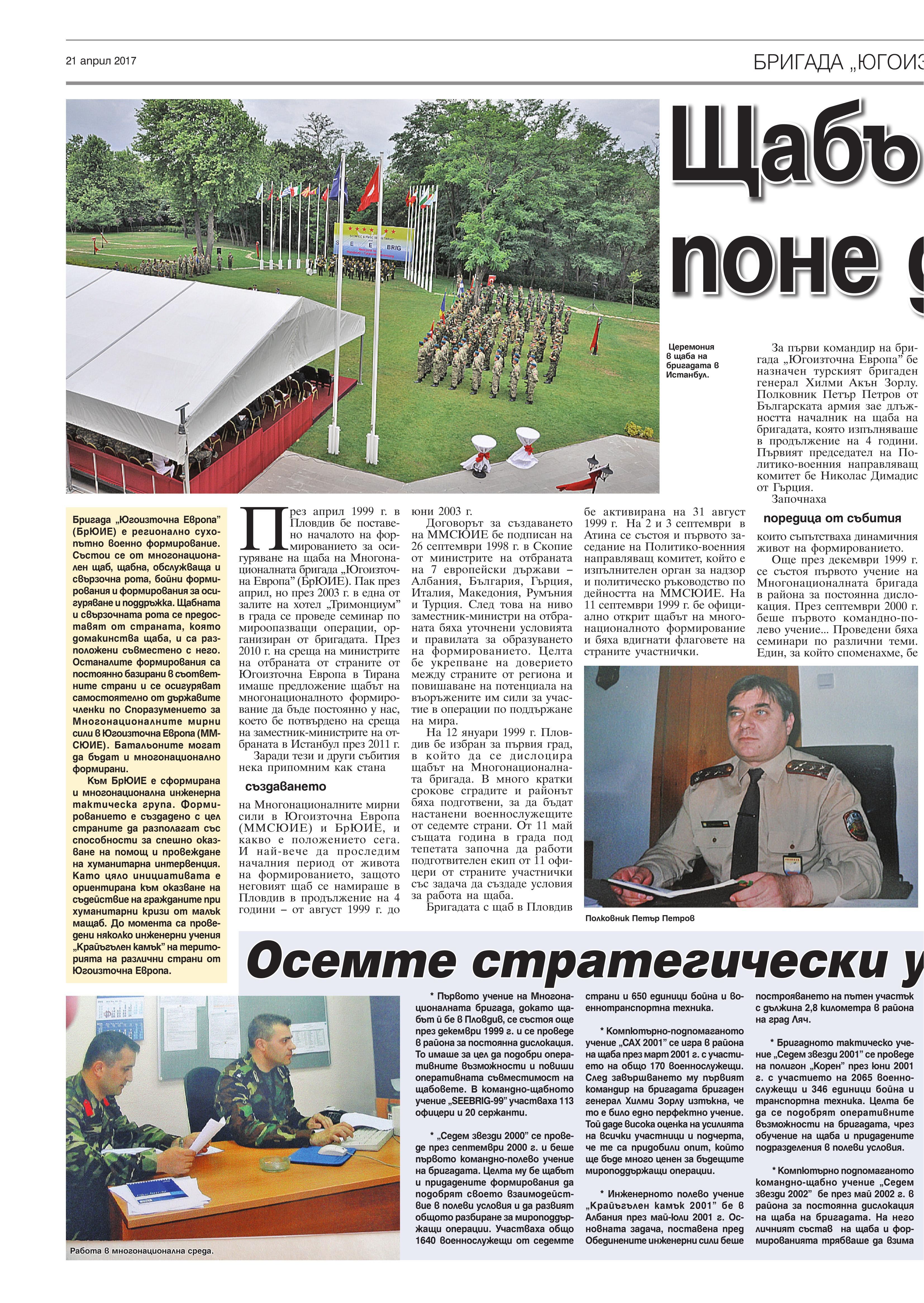 https://www.armymedia.bg/wp-content/uploads/2015/06/12.page1_-19.jpg