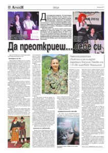 https://www.armymedia.bg/wp-content/uploads/2015/06/12.page1_-22-213x300.jpg