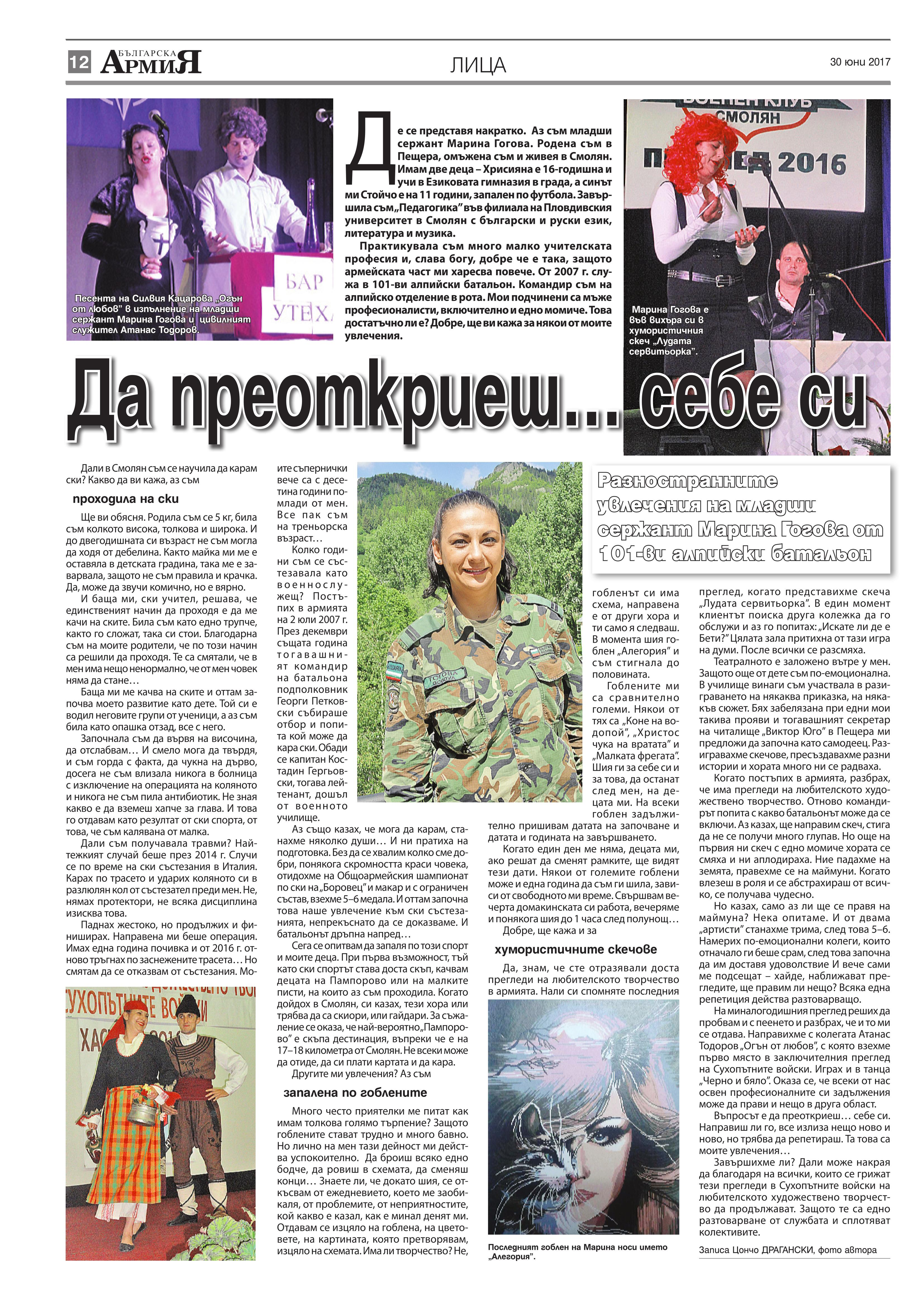 https://www.armymedia.bg/wp-content/uploads/2015/06/12.page1_-22.jpg