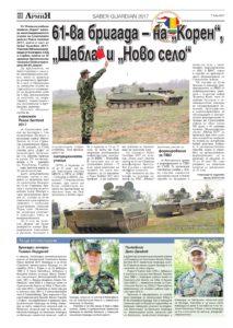 https://www.armymedia.bg/wp-content/uploads/2015/06/12.page1_-23-213x300.jpg