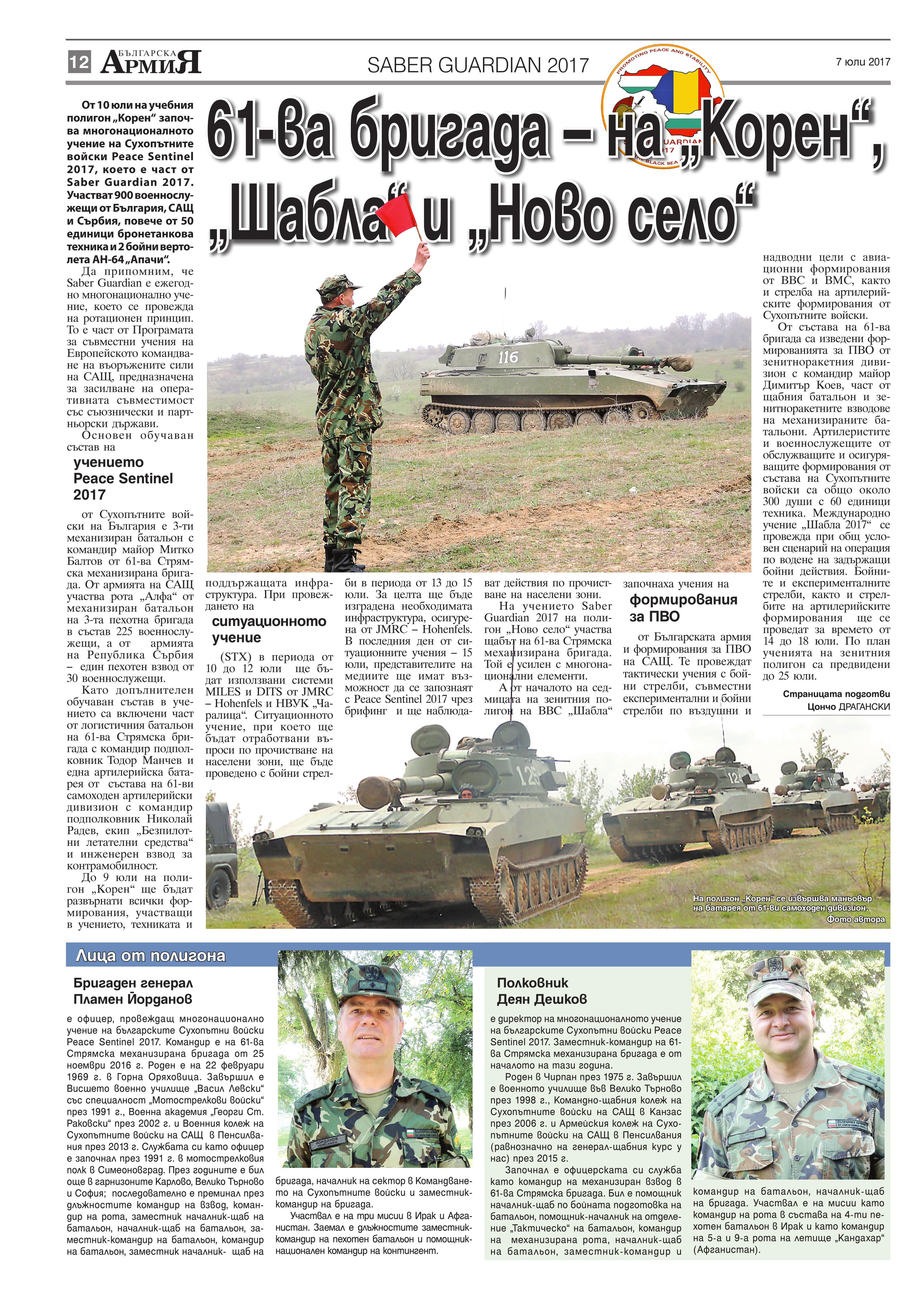 https://www.armymedia.bg/wp-content/uploads/2015/06/12.page1_-23.jpg