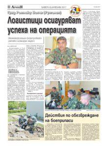https://www.armymedia.bg/wp-content/uploads/2015/06/12.page1_-24-213x300.jpg