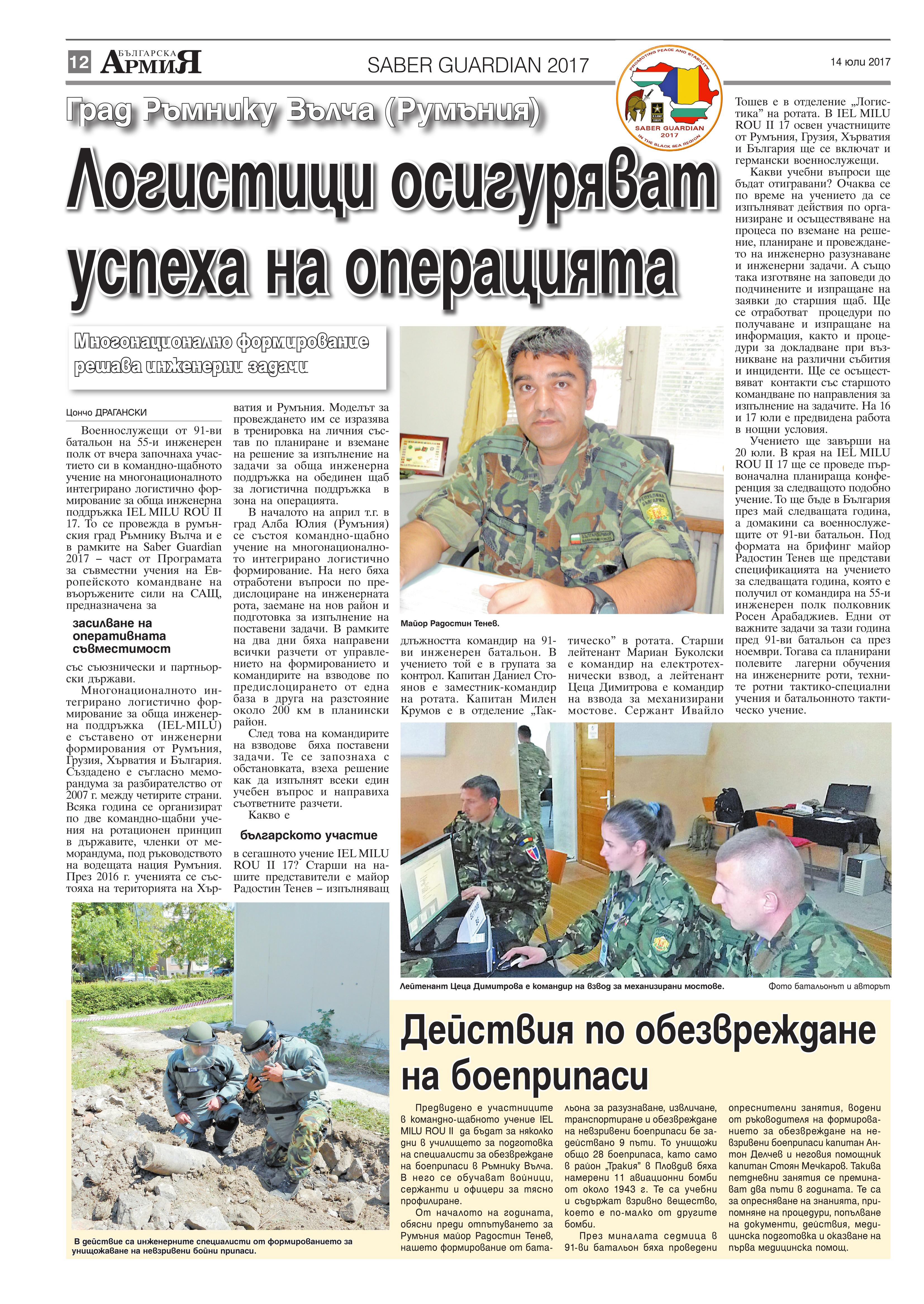 https://www.armymedia.bg/wp-content/uploads/2015/06/12.page1_-24.jpg