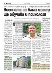 https://www.armymedia.bg/wp-content/uploads/2015/06/12.page1_-26-213x300.jpg