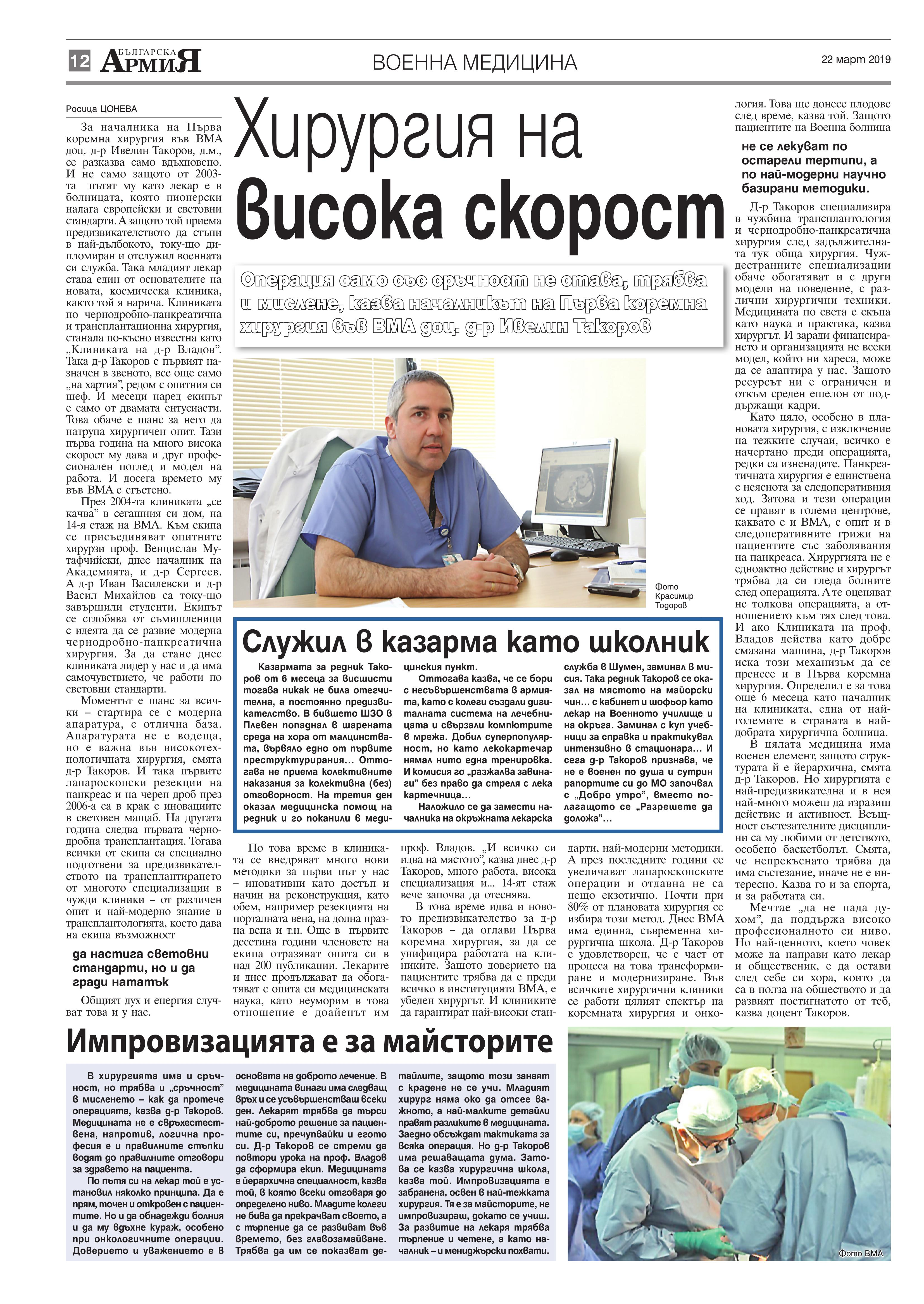 https://www.armymedia.bg/wp-content/uploads/2015/06/12.page1_-87.jpg