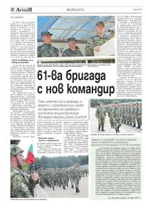https://www.armymedia.bg/wp-content/uploads/2015/06/12.page1_-97-213x300.jpg