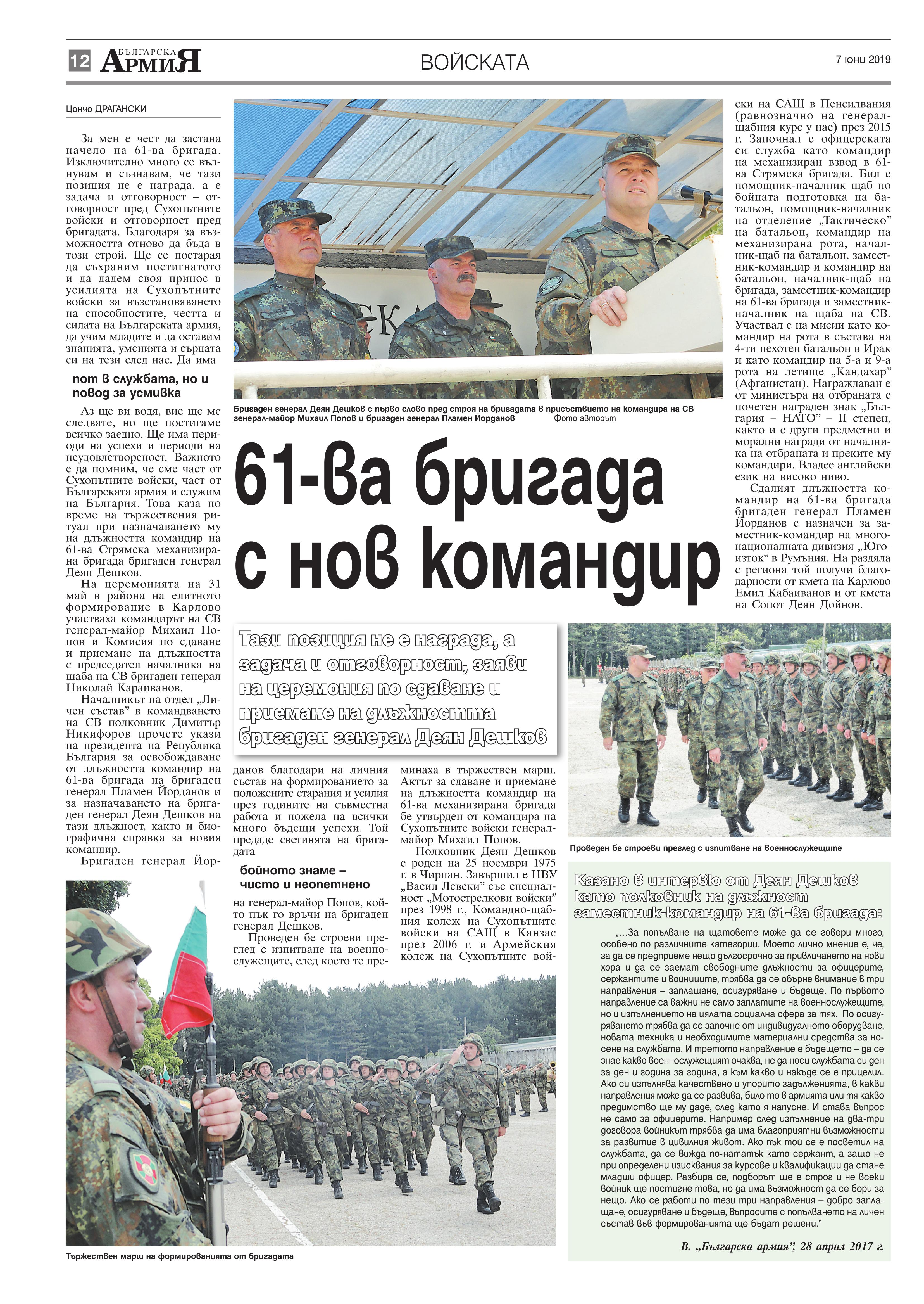 https://www.armymedia.bg/wp-content/uploads/2015/06/12.page1_-97.jpg
