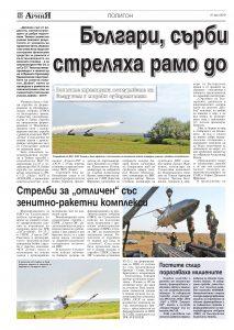 https://www.armymedia.bg/wp-content/uploads/2015/06/12.page1_-99-213x300.jpg
