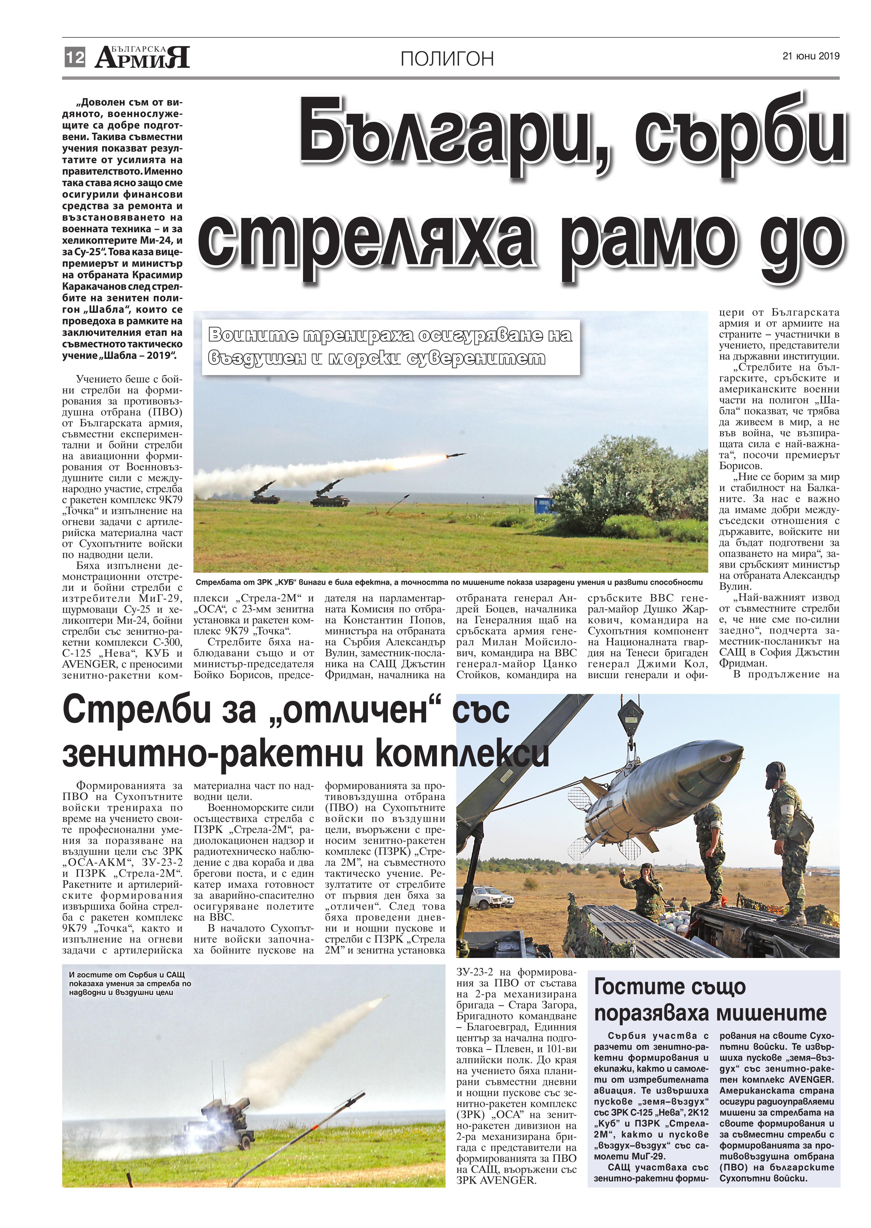 https://www.armymedia.bg/wp-content/uploads/2015/06/12.page1_-99.jpg