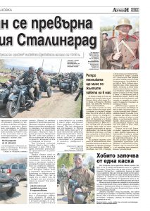 https://www.armymedia.bg/wp-content/uploads/2015/06/13-28-213x300.jpg