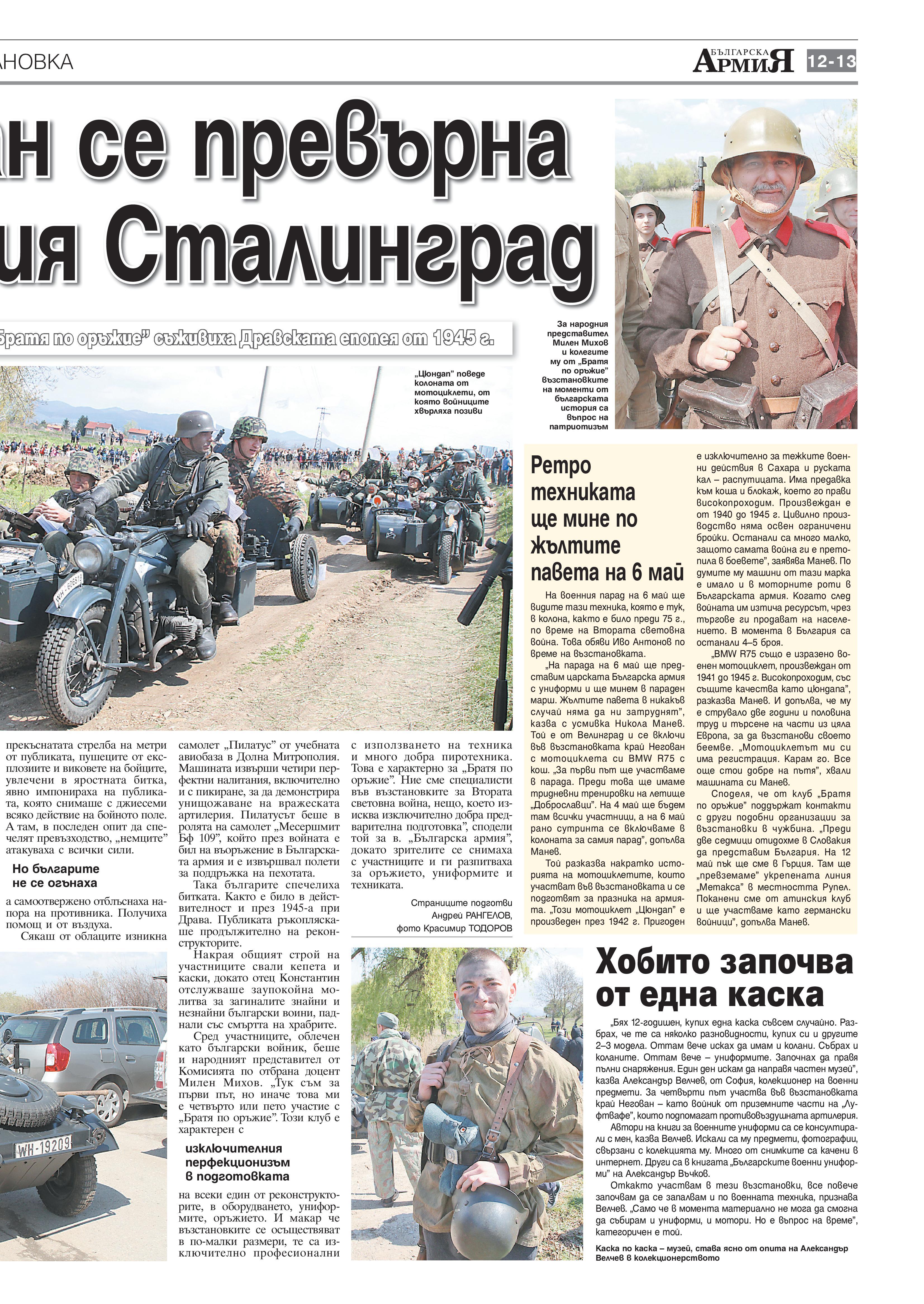 https://www.armymedia.bg/wp-content/uploads/2015/06/13-28.jpg