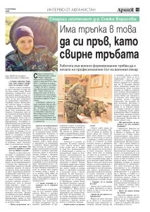 https://www.armymedia.bg/wp-content/uploads/2015/06/13-39-213x300.jpg