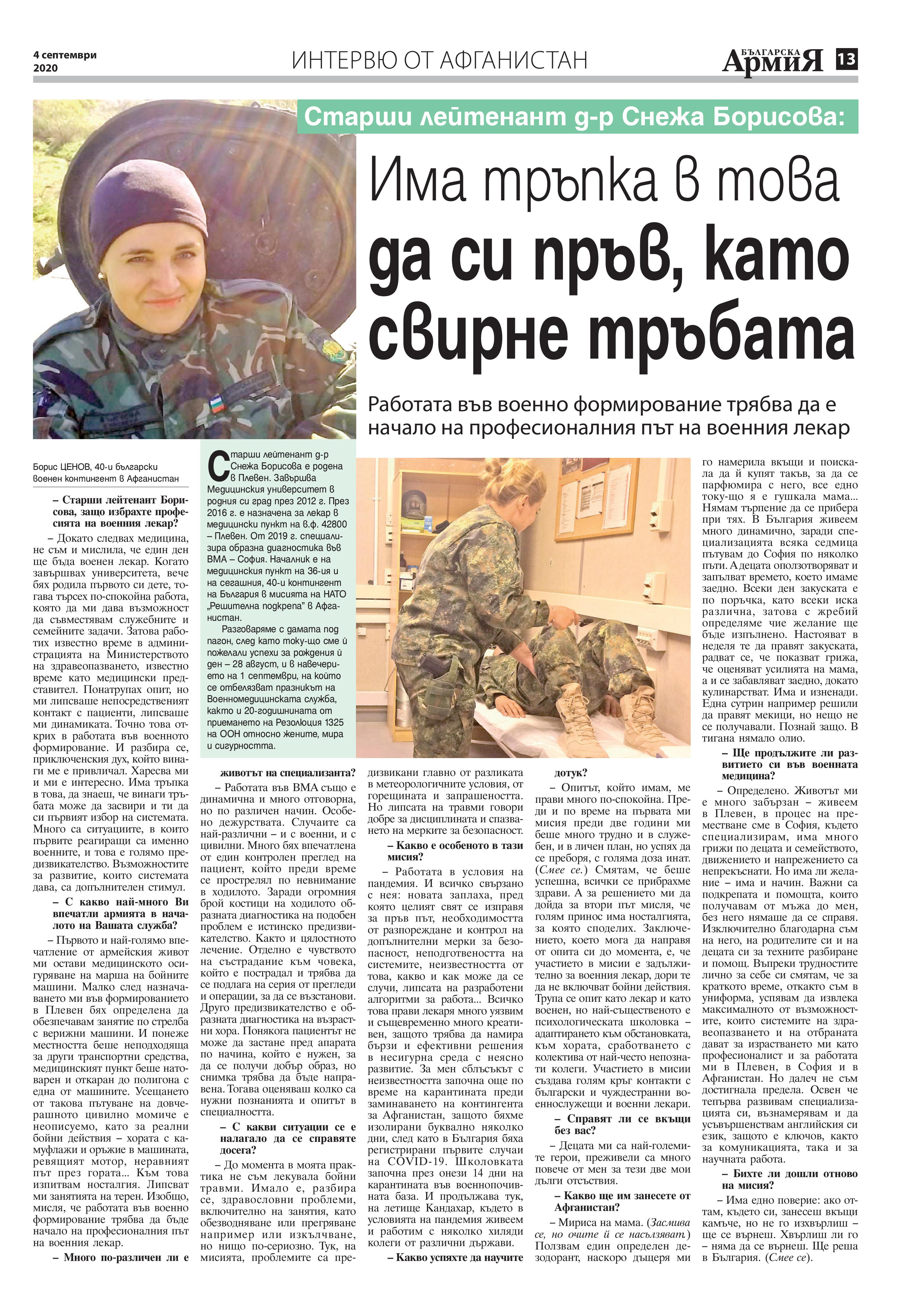 https://www.armymedia.bg/wp-content/uploads/2015/06/13-39.jpg