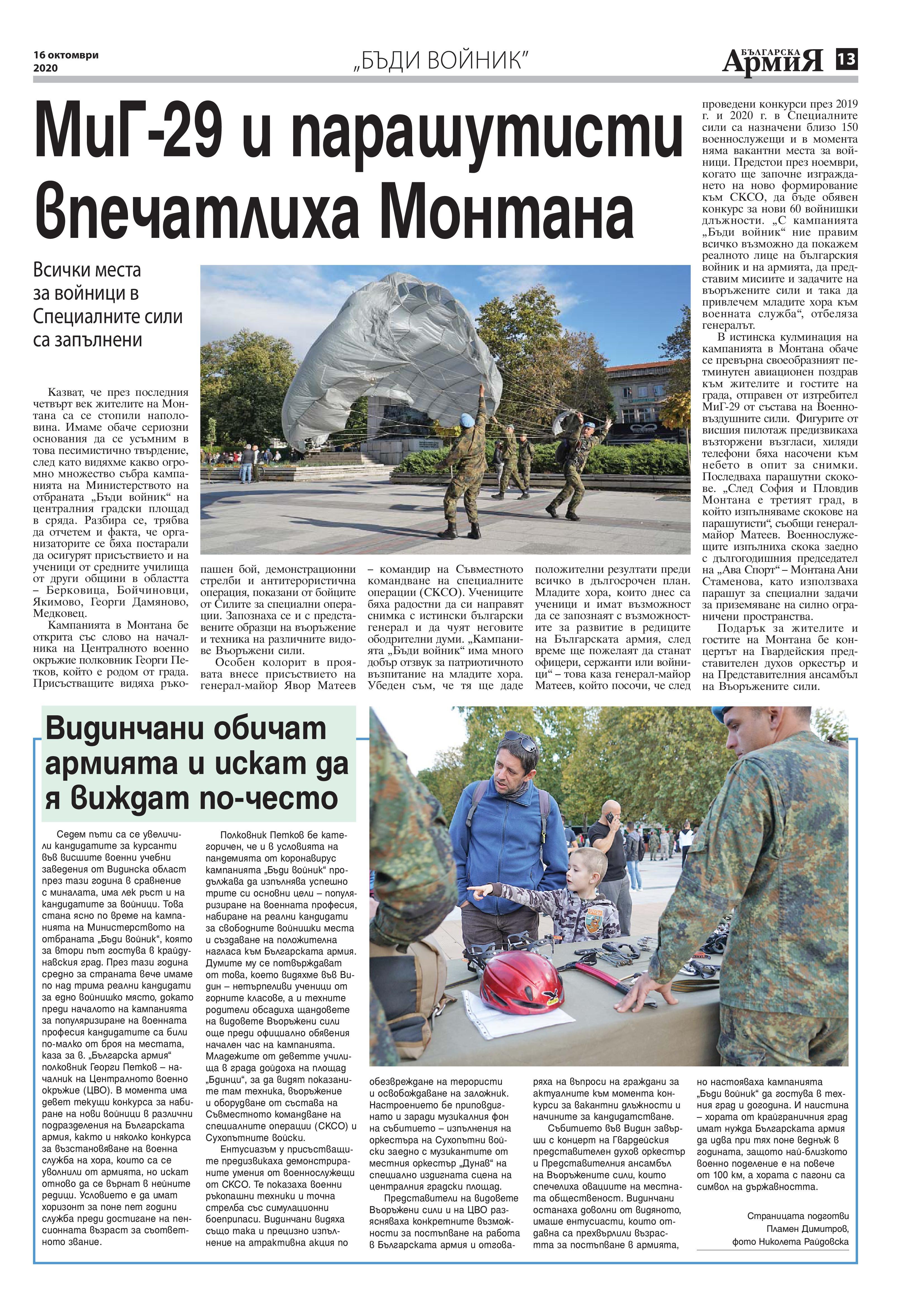https://www.armymedia.bg/wp-content/uploads/2015/06/13-44.jpg
