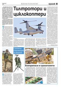 https://www.armymedia.bg/wp-content/uploads/2015/06/13-51-213x300.jpg