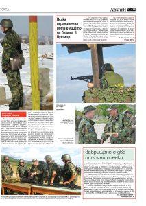 https://www.armymedia.bg/wp-content/uploads/2015/06/13-52-213x300.jpg