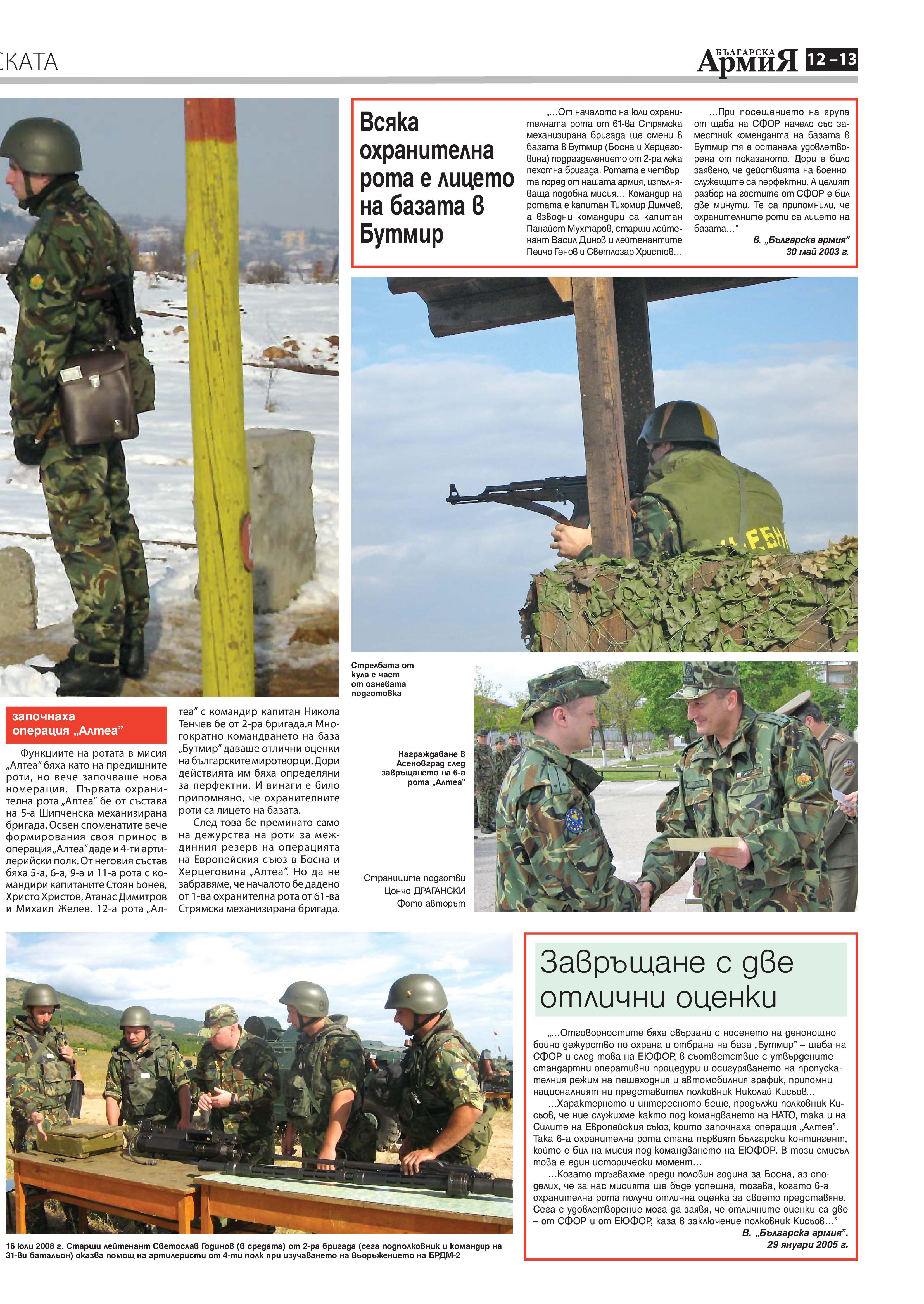 https://www.armymedia.bg/wp-content/uploads/2015/06/13-52.jpg