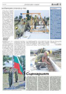 https://www.armymedia.bg/wp-content/uploads/2015/06/13-6-213x300.jpg