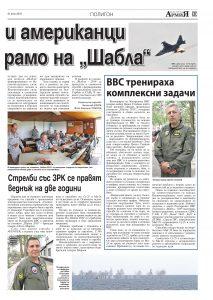 https://www.armymedia.bg/wp-content/uploads/2015/06/13.page1_-100-213x300.jpg