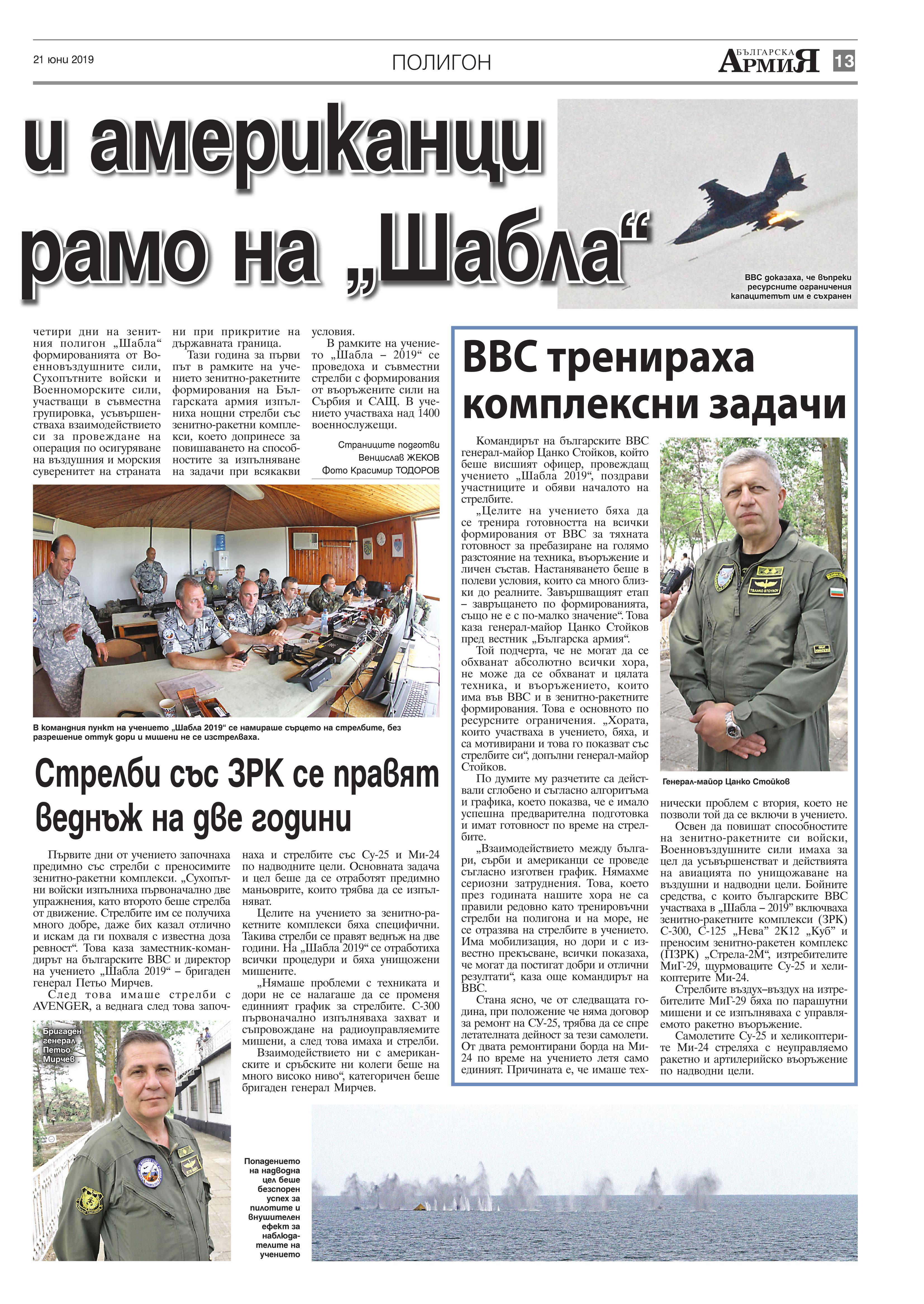 https://www.armymedia.bg/wp-content/uploads/2015/06/13.page1_-100.jpg