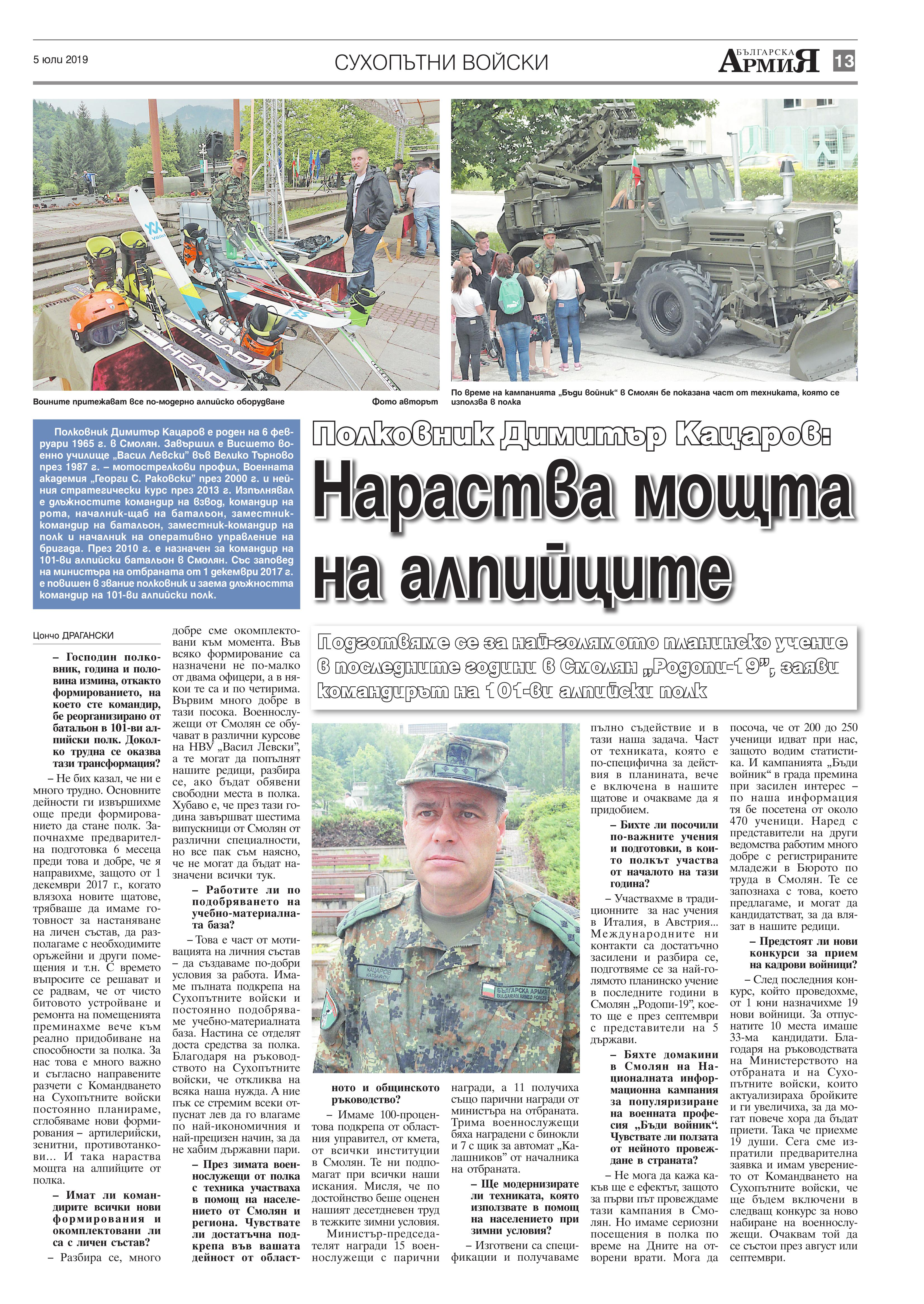 https://www.armymedia.bg/wp-content/uploads/2015/06/13.page1_-102.jpg